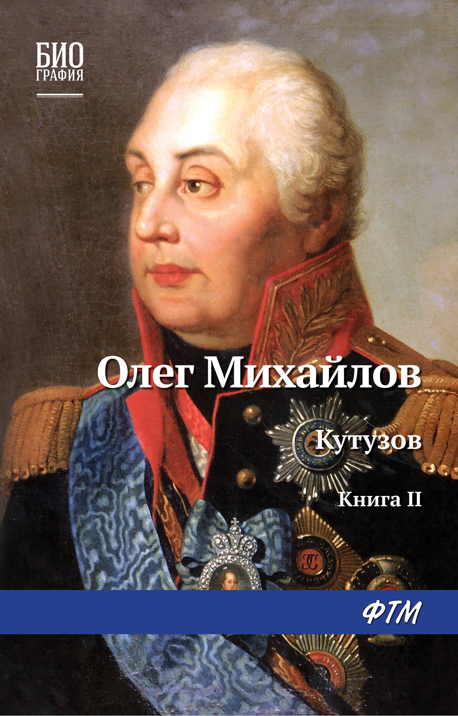 kutuzov kniga 2 sey idol severnykh druzhin