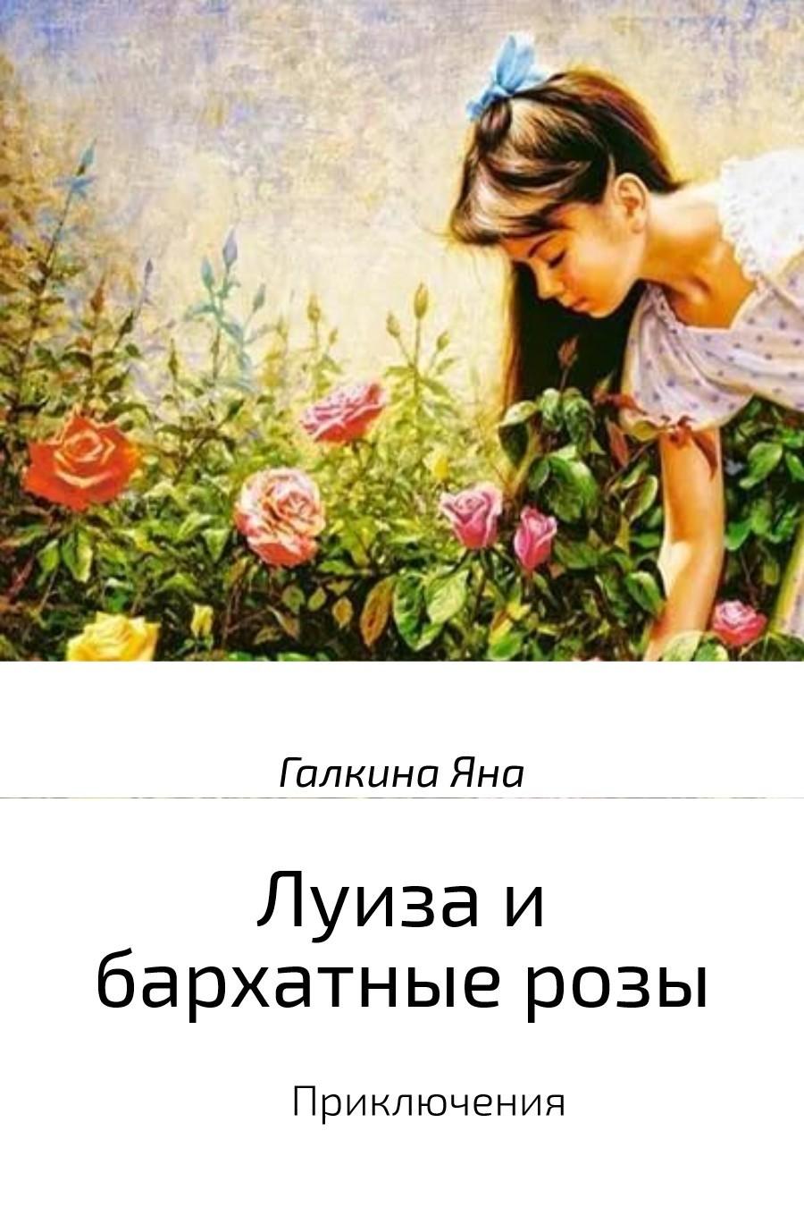 luiza i barkhatnye rozy