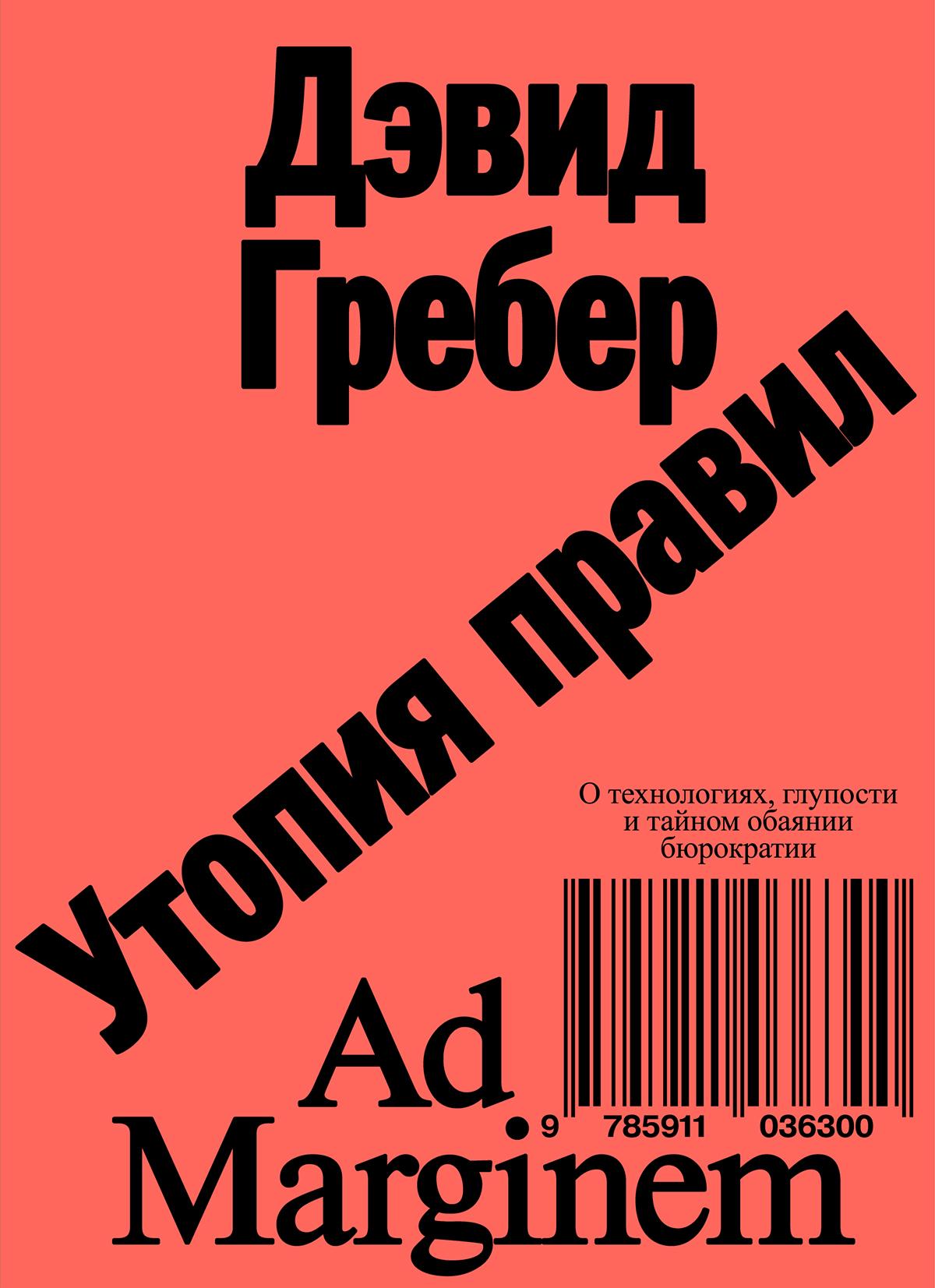Дэвид Гребер Утопия правил. О технологиях, глупости и тайном обаянии бюрократии кто мы анатомия русской бюрократии
