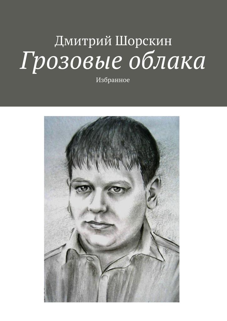 Дмитрий Юрьевич Шорскин Грозовые облака. Избранное дмитрий усенков создаём свою собственную электронную книгу