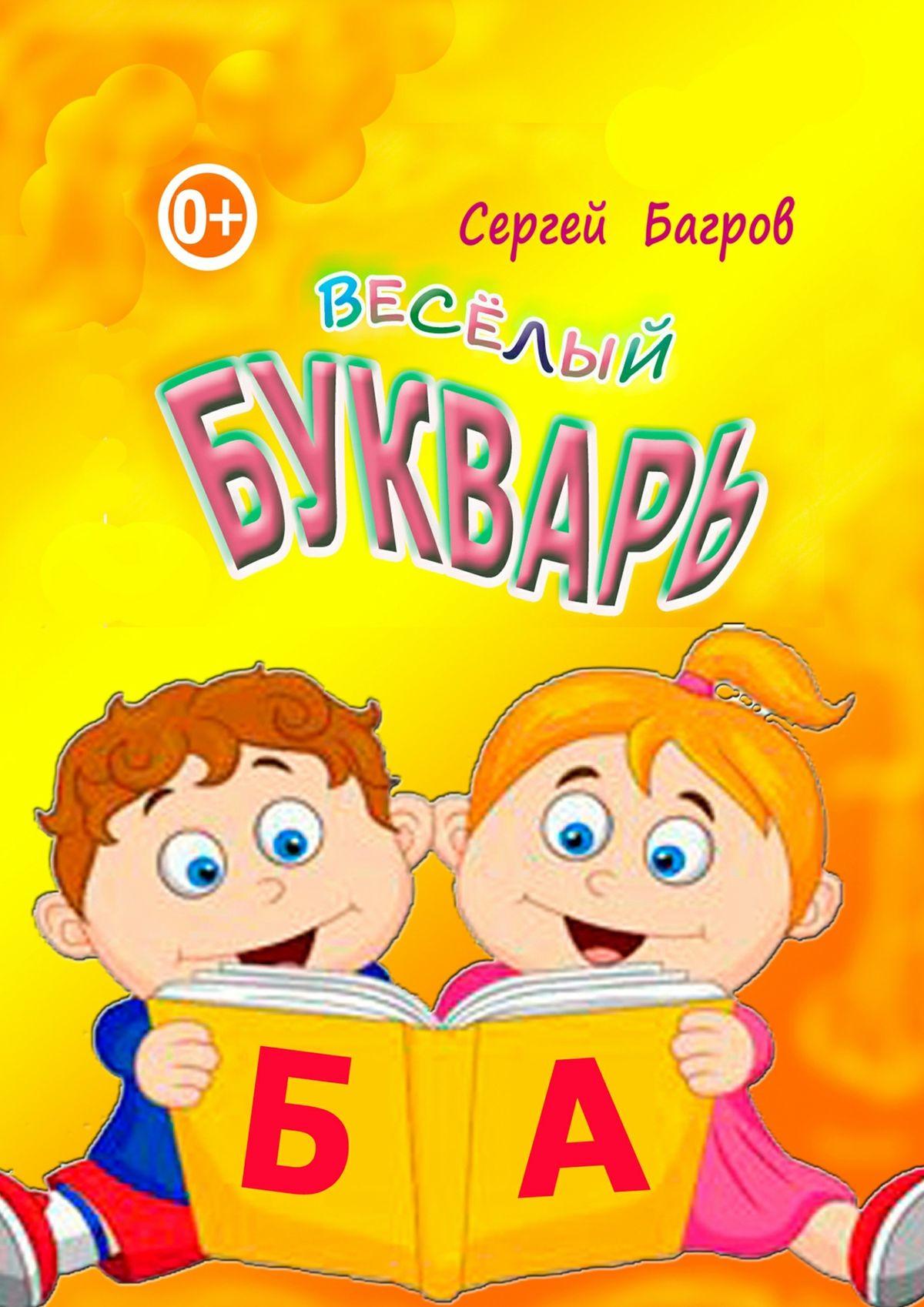 Сергей Багров Весёлый букварь. Для детей от2до5лет сергей багров весёлый букварь для детей от2до5лет