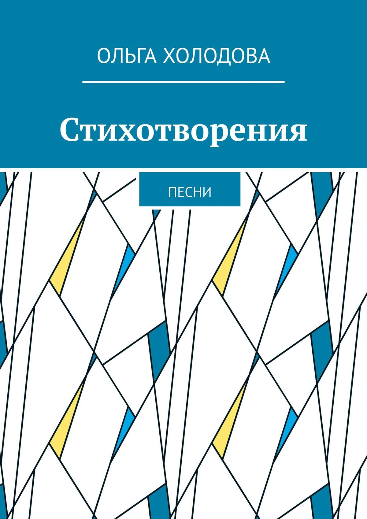 Ольга Холодова Стихотворения. Песни