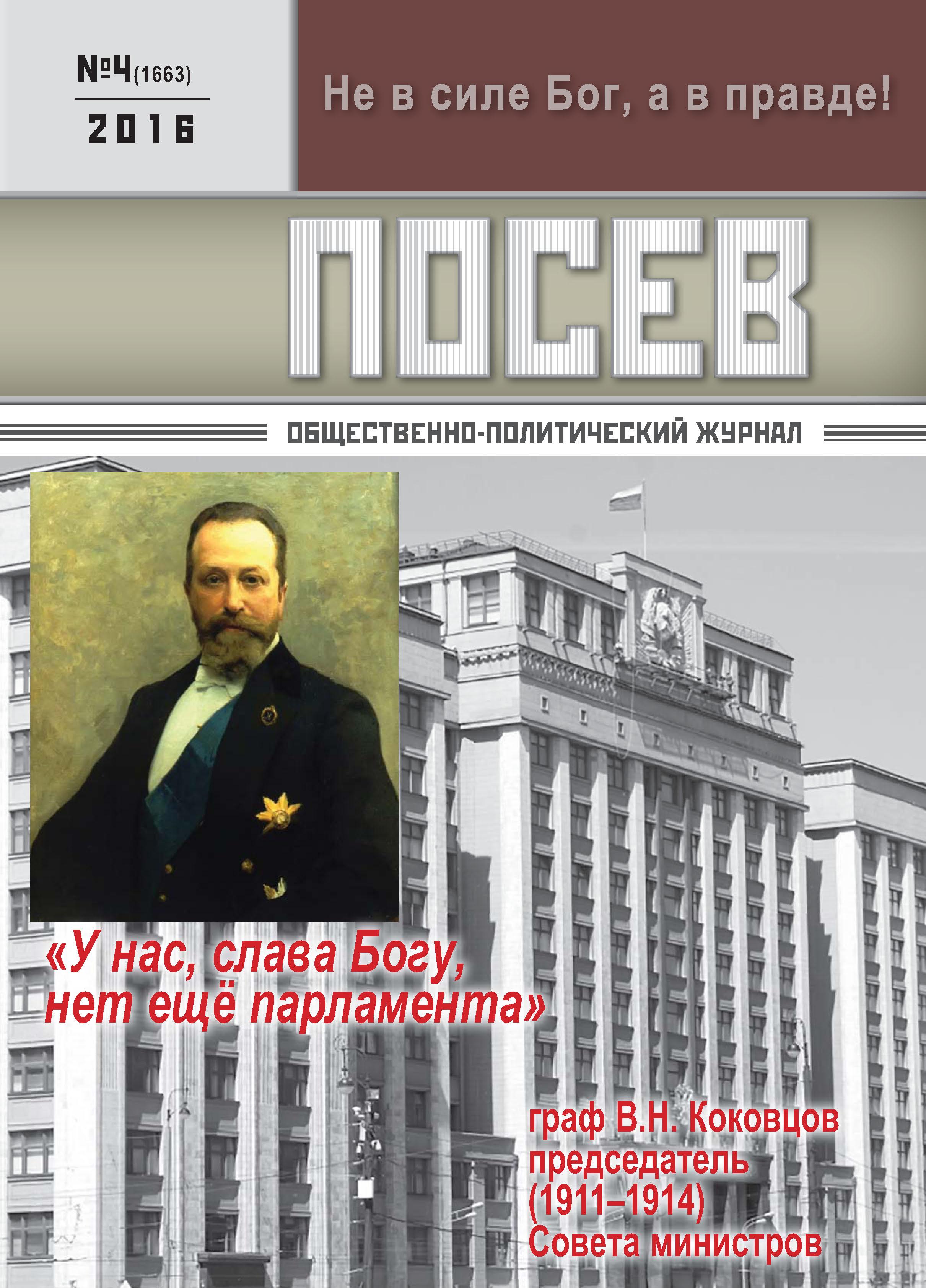 Посев. Общественно-политический журнал. №04/2016