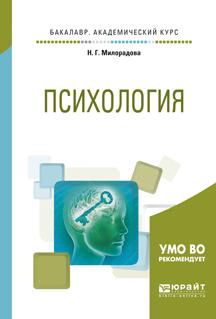 Надежда Георгиевна Милорадова Психология. Учебное пособие для академического бакалавриата цены онлайн