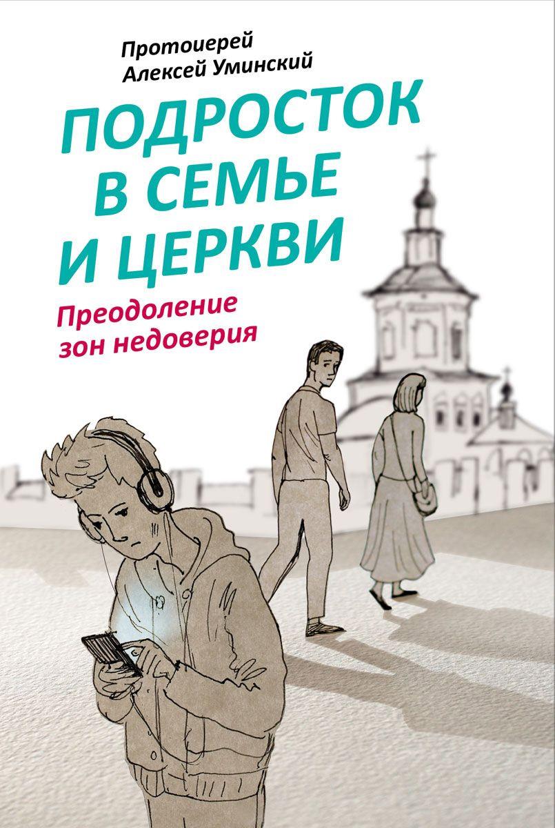 протоиерей Алексей Уминский Подросток в семье и Церкви. Преодоление зон недоверия