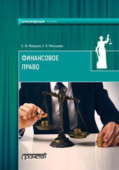 С. Ф. Мазурин Финансовое право коллектив авторов финансовое право практикум