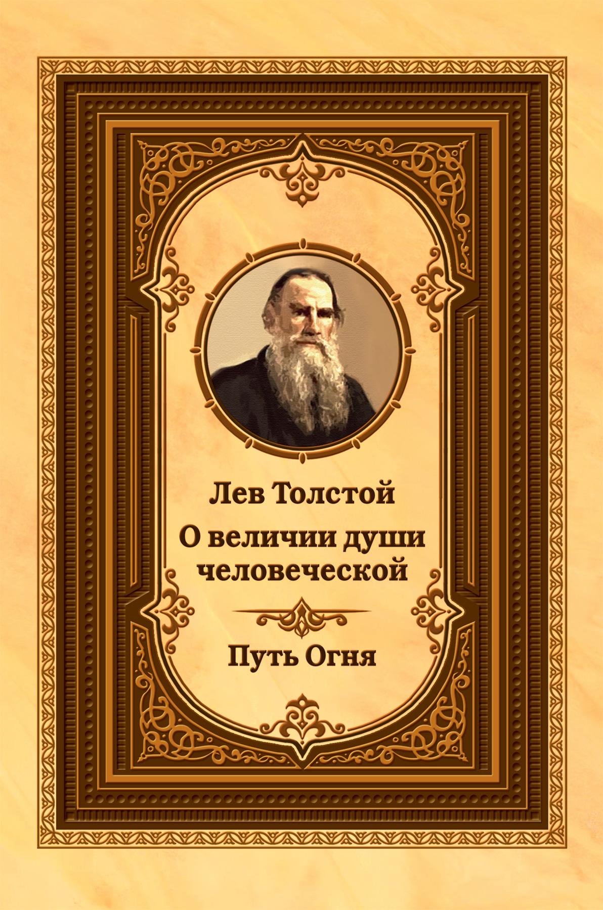 Лев Толстой Лев Толстой о величии души человеческой. Путь Огня лев толстой путь писателя