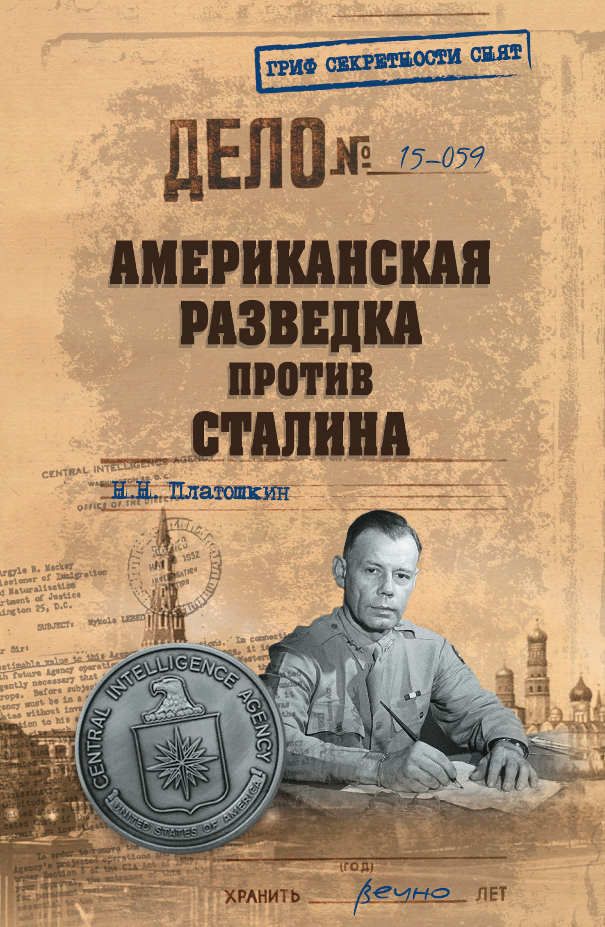Николай Платошкин Американская разведка против Сталина