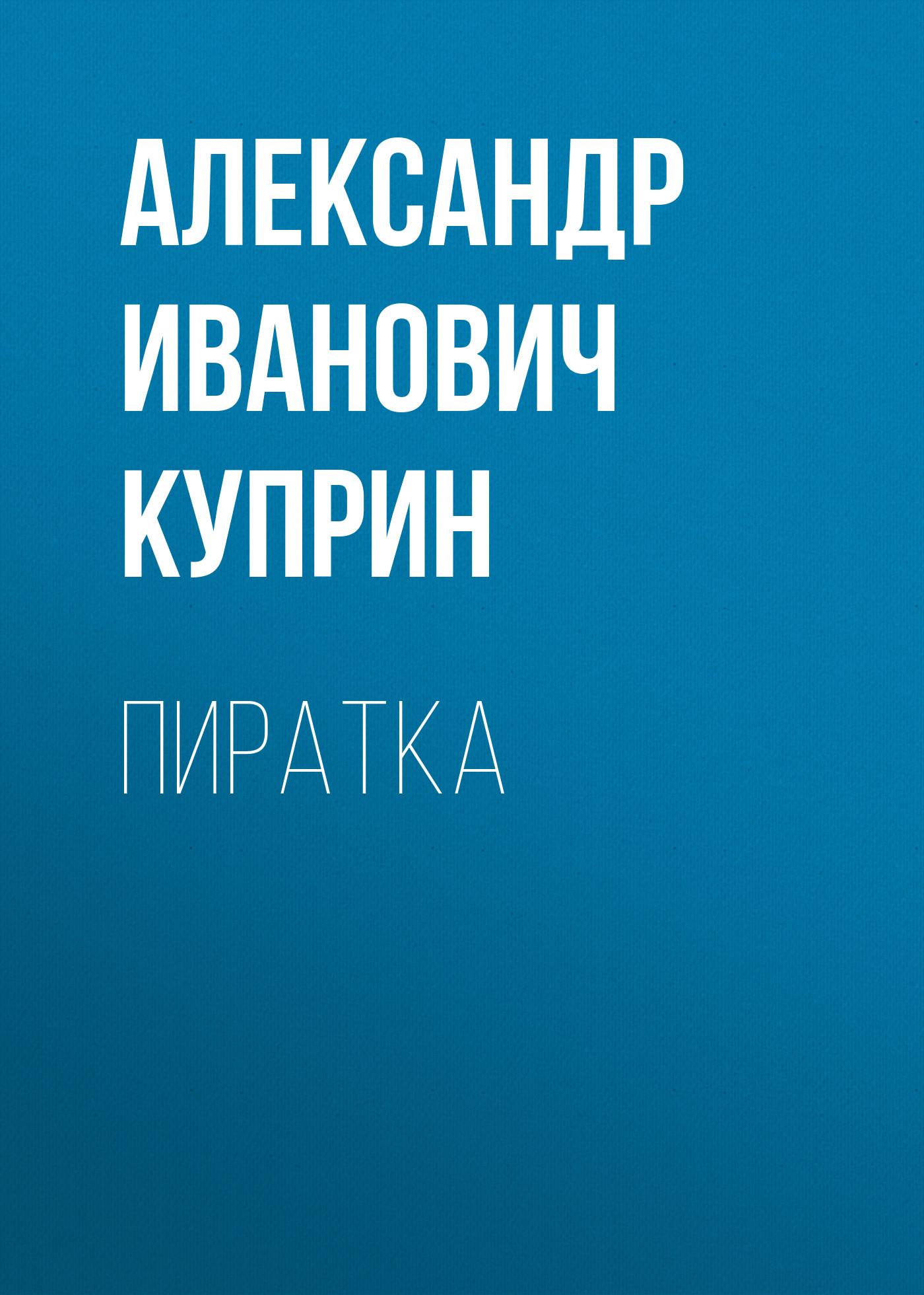 Александр Куприн Пиратка александр куприн босяк