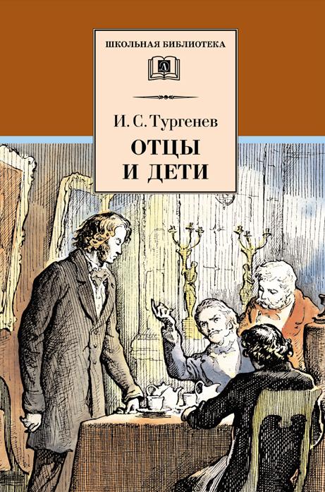 Иван Тургенев Отцы и дети дмитрий быков лекция быков и дети день 1 тургенев собака
