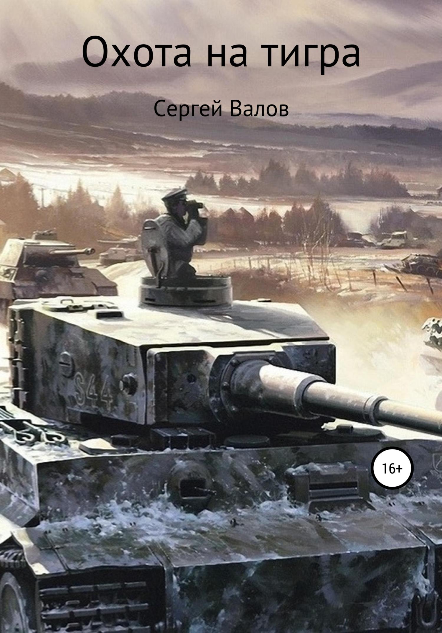 Сергей Викторович Валов Охота на Тигра