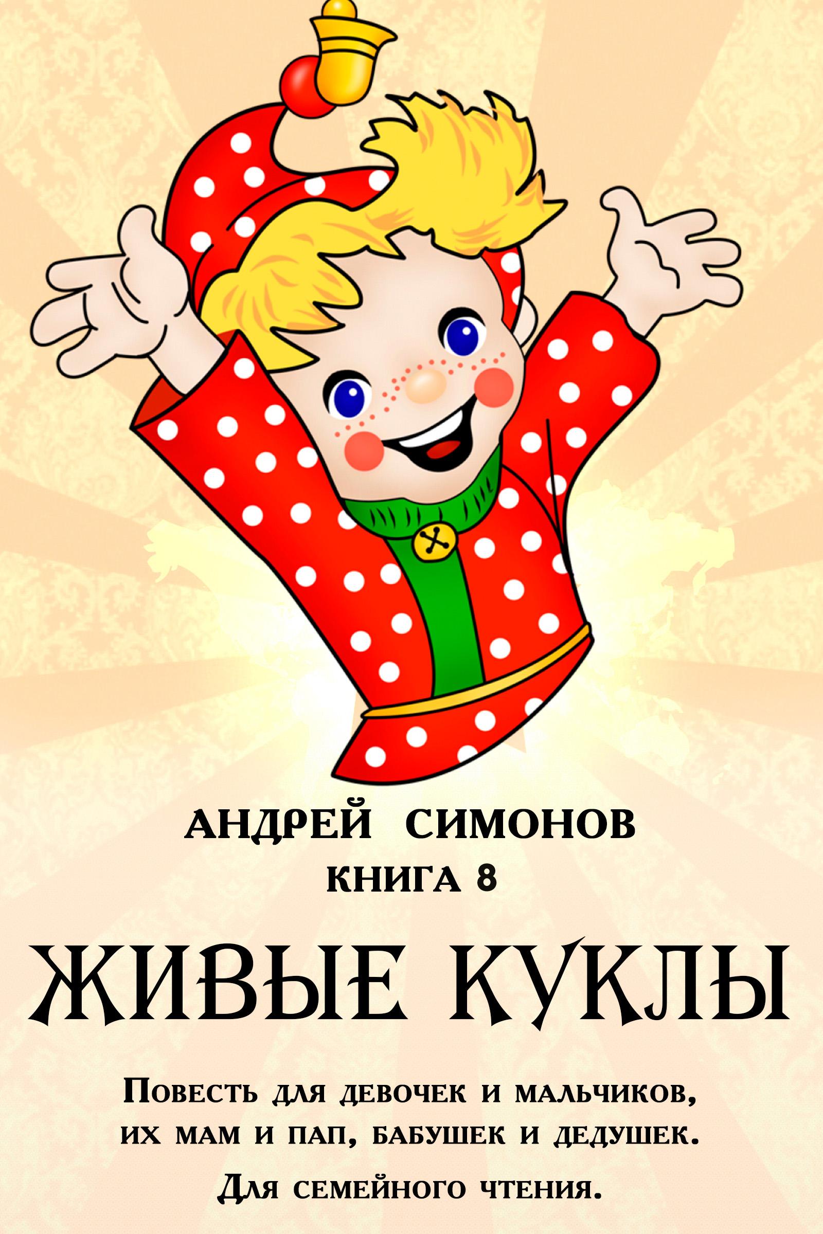 Андрей Симонов куклы