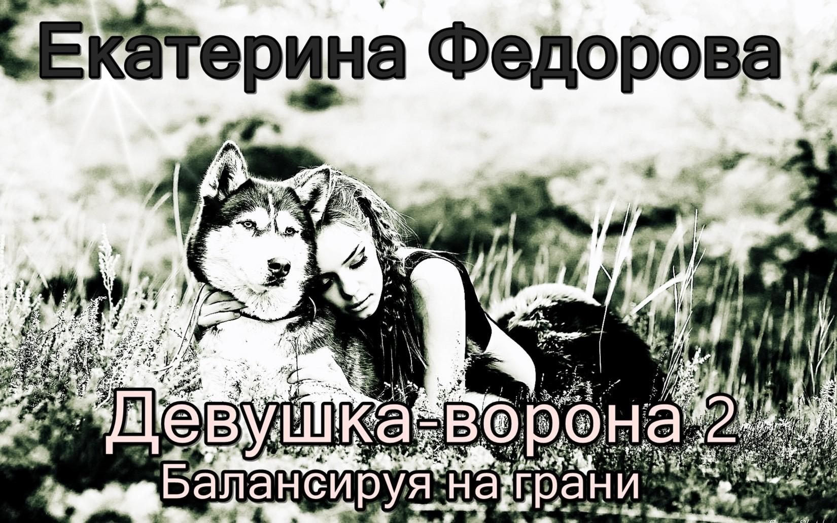 devushka vorona 2 balansiruya na grani