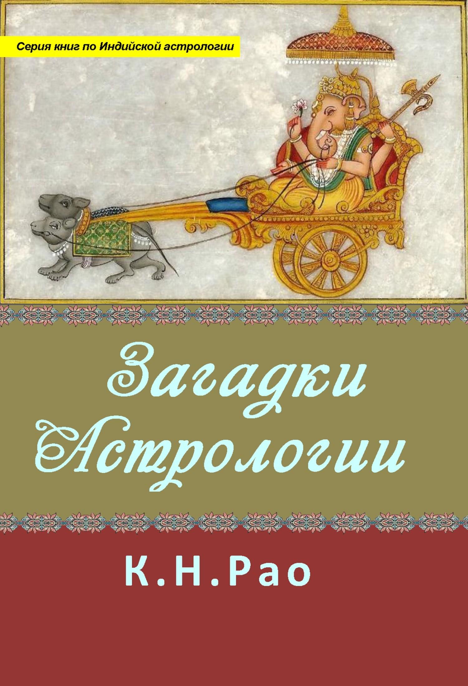 Катамраджу Нараяна Рао Загадки астрологии цена