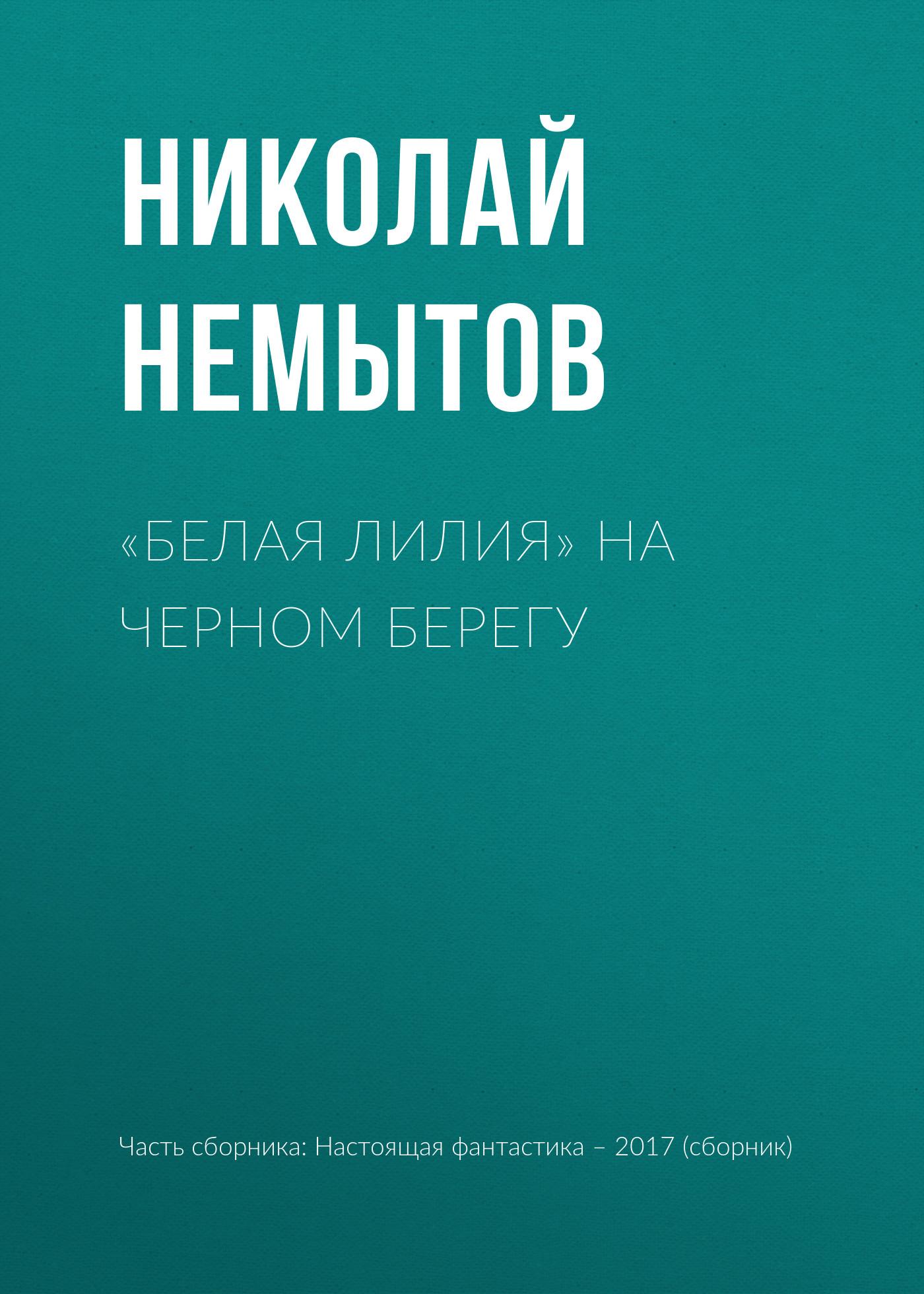 Николай Немытов «Белая лилия» на черном берегу николай оганесов анатолий мацаков лицо в кадре