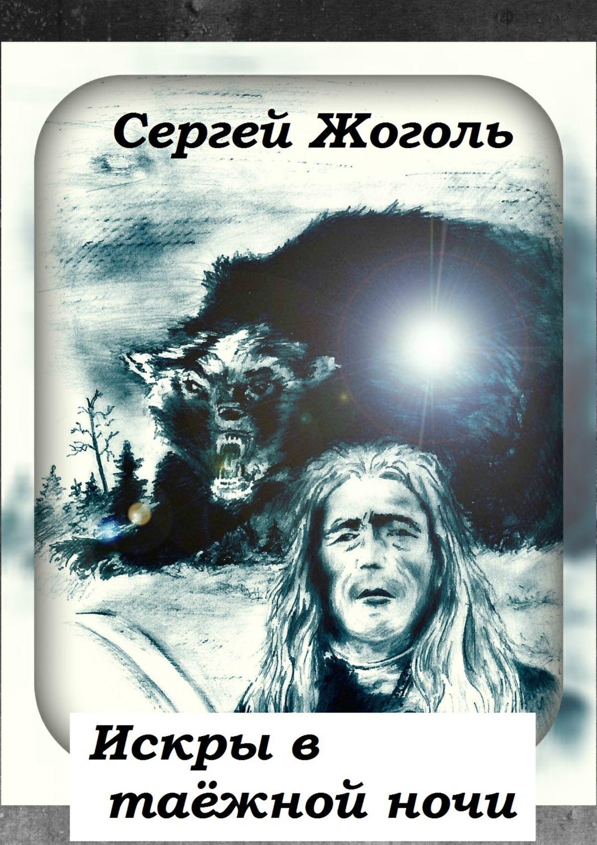 Сергей Жоголь Искры втаёжнойночи сергей жоголь глазок сборник мистики ихоррора