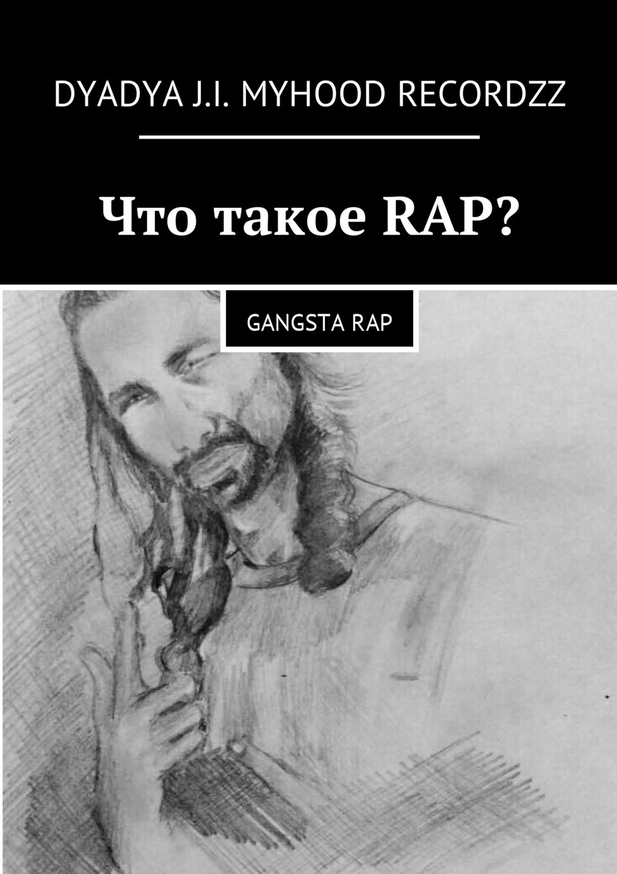 Dyadya J.I. MyHooD Recordzz Что такое RAP? Gangsta rap gangsta rap