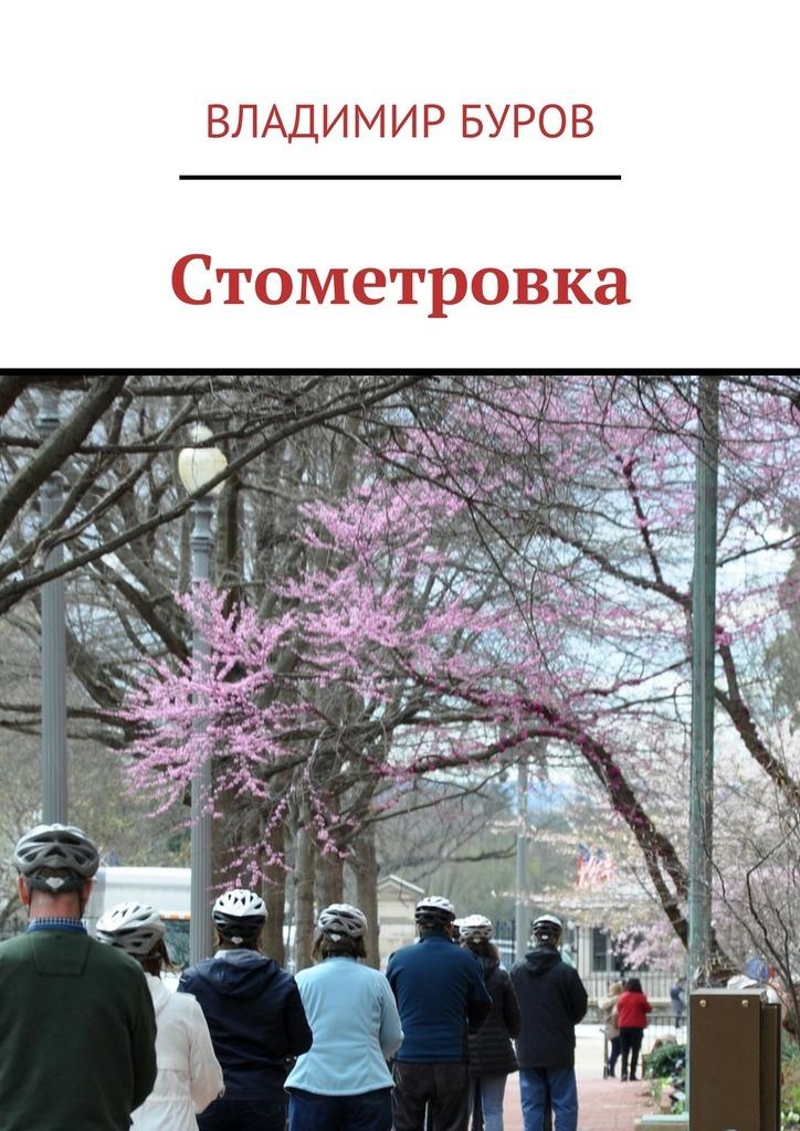 stometrovka