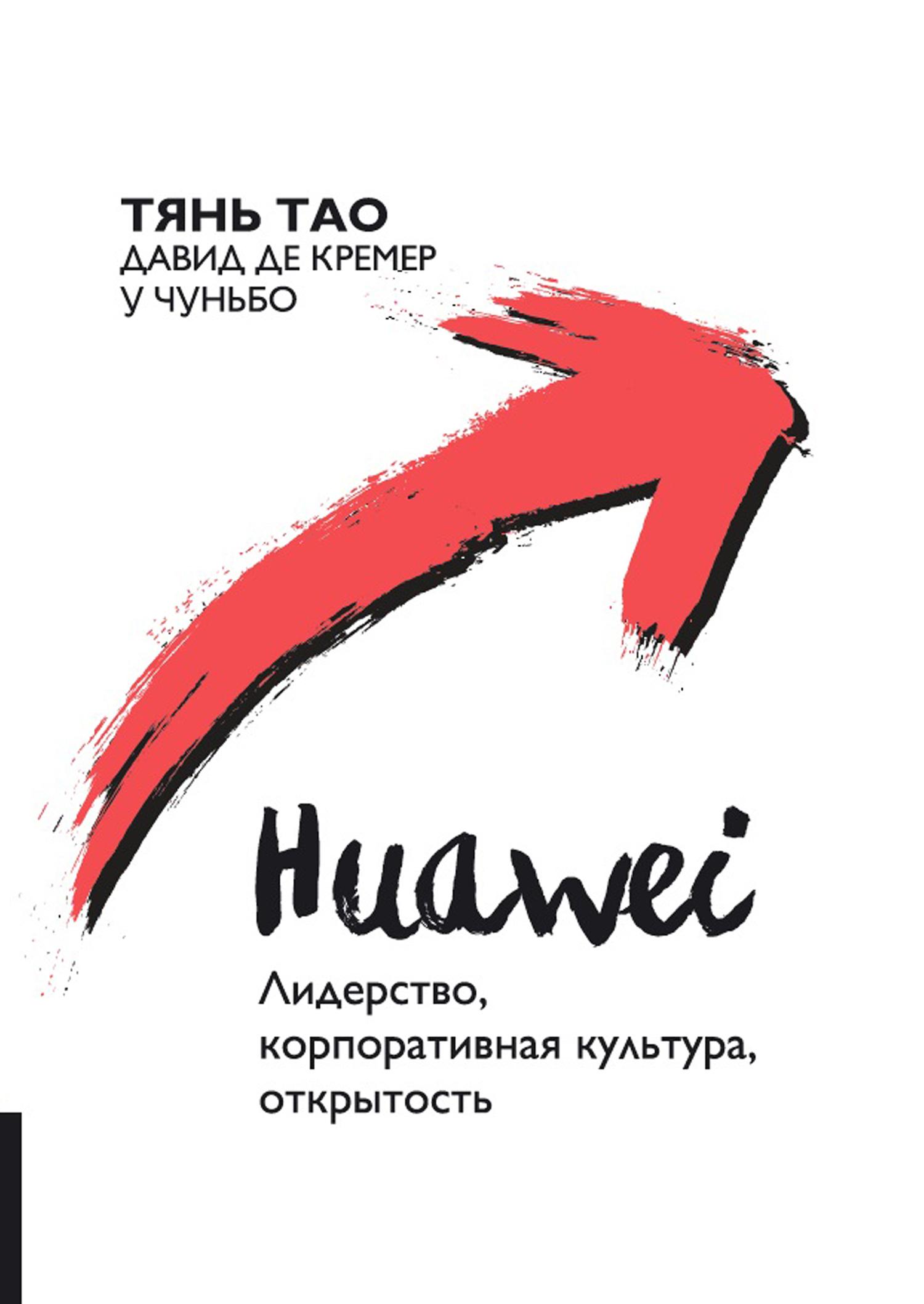 Обложка книги Huawei. Лидерство, корпоративная культура, открытость