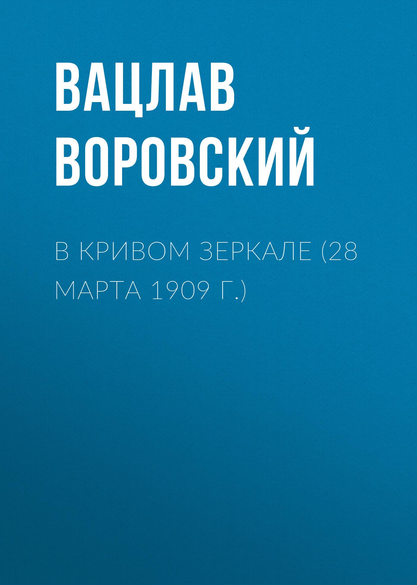 Вацлав Воровский В кривом зеркале (28 марта 1909 г.) вацлав воровский в кривом зеркале 17 января 1909 г