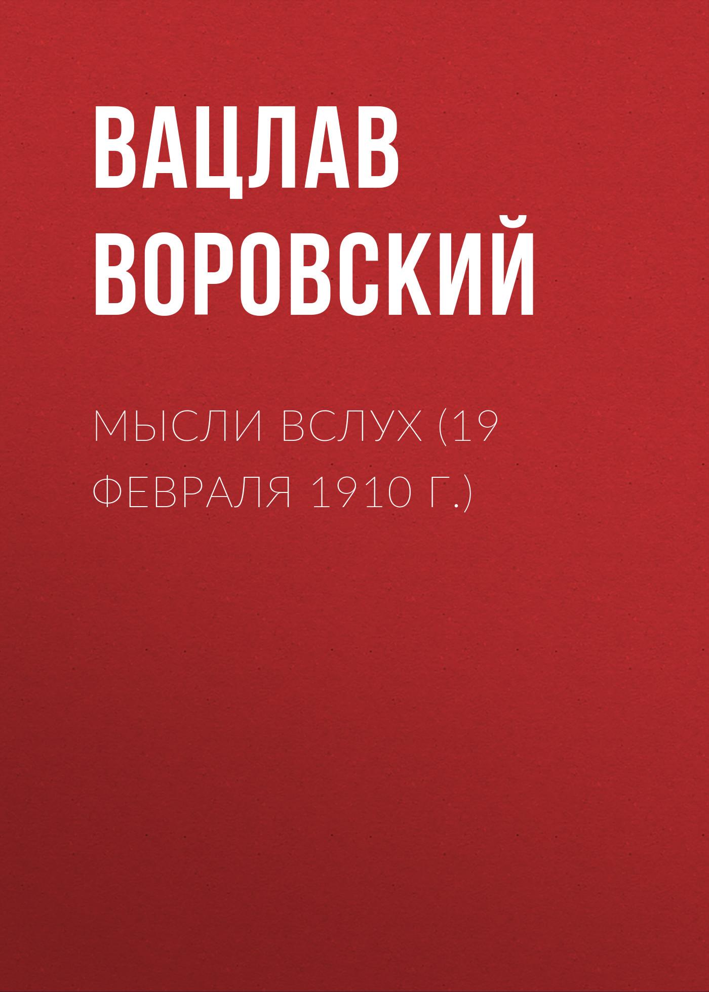 Вацлав Воровский Мысли вслух (19 февраля 1910 г.) вацлав воровский мысли вслух 15 января 1910 г