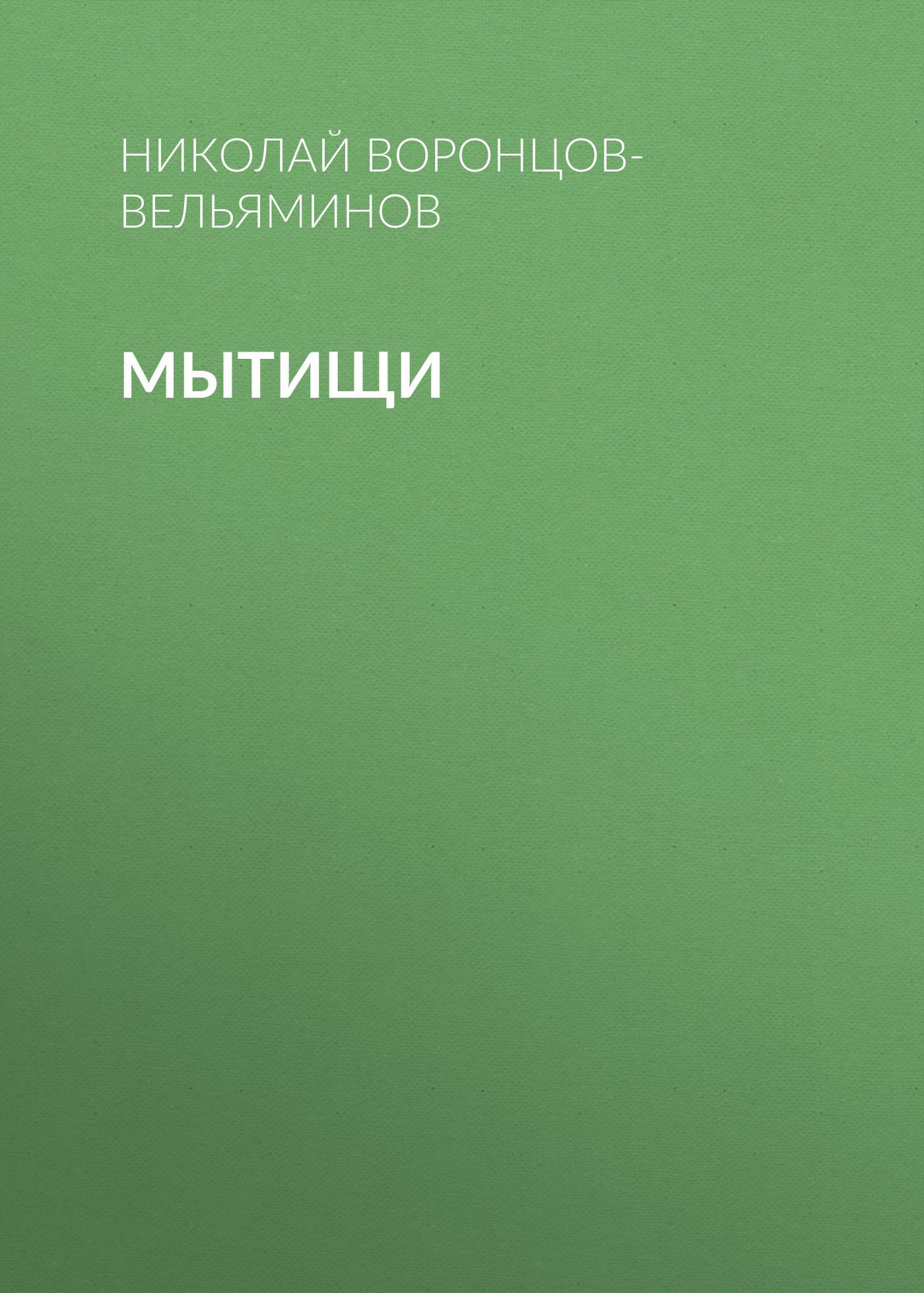 Николай оронцо-ельямино