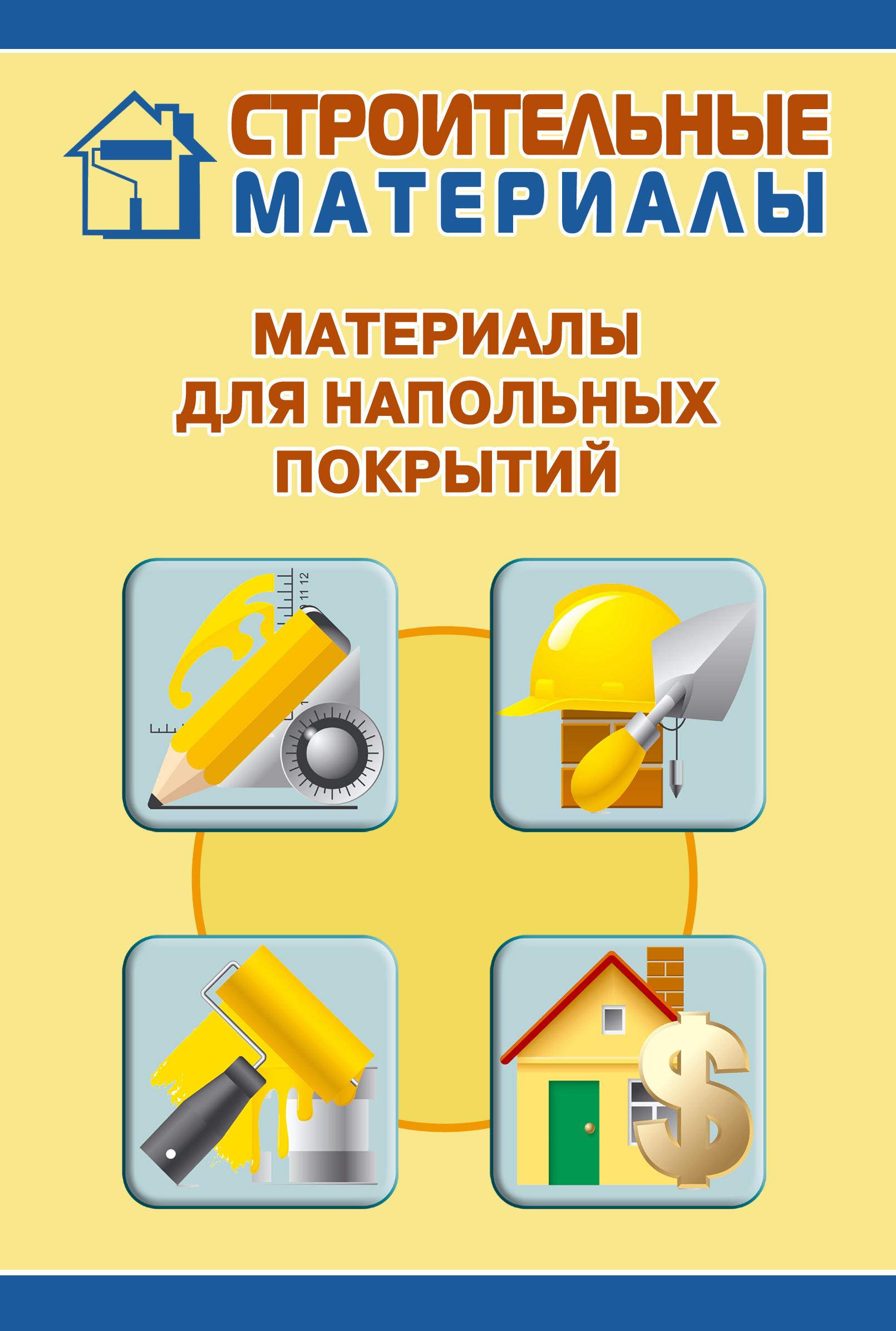 Илья Мельников Материалы для напольных покрытий илья мельников строительные материалы из древесины