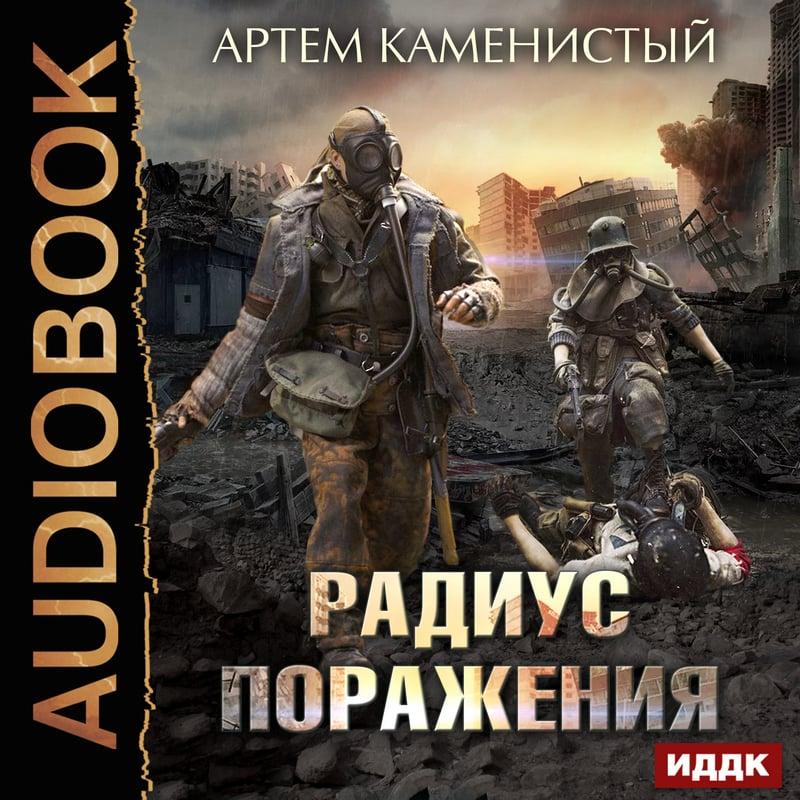 Артем Каменистый Радиус поражения цена в Москве и Питере