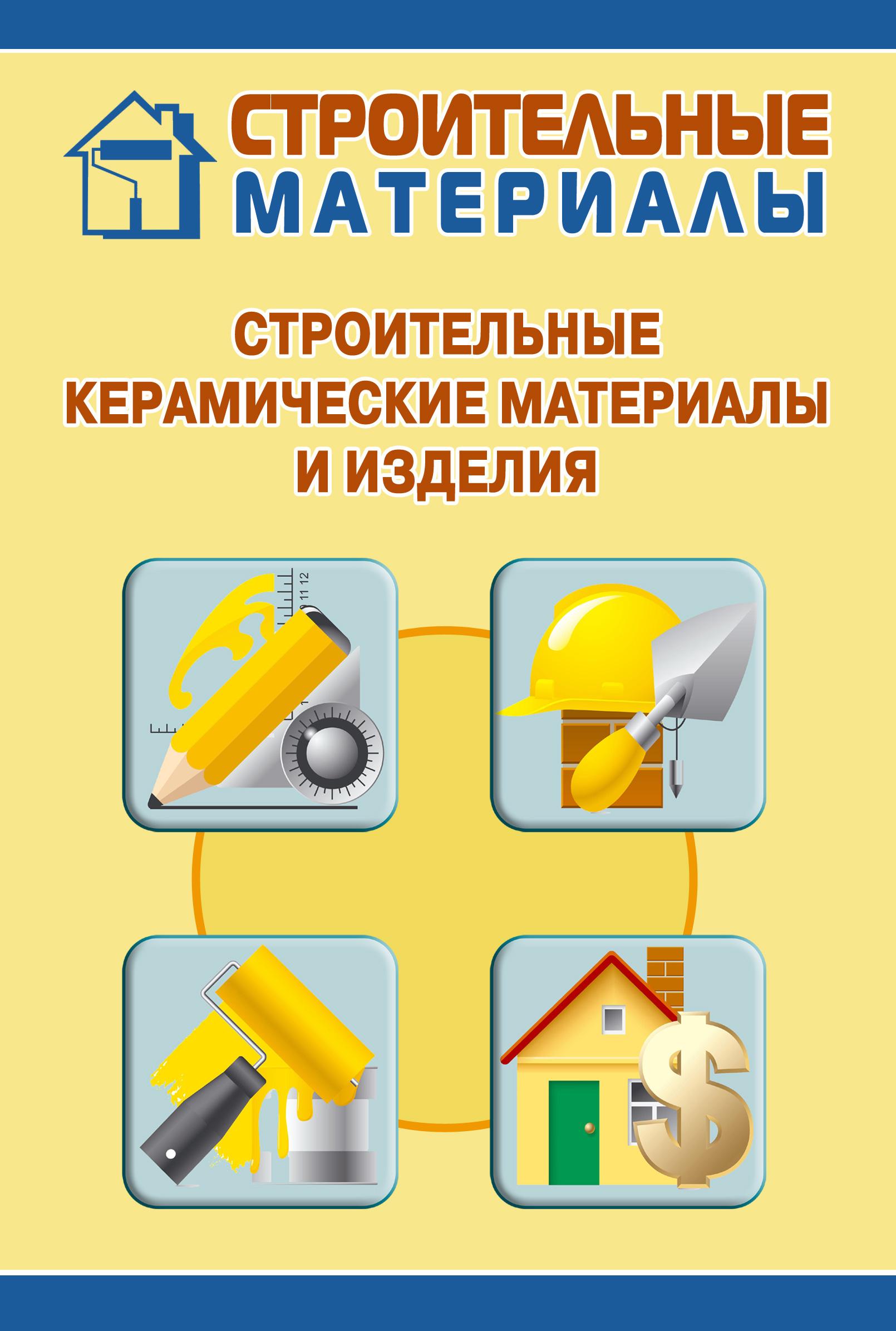 Илья Мельников Строительные керамические материалы и изделия илья мельников строительные материалы из древесины