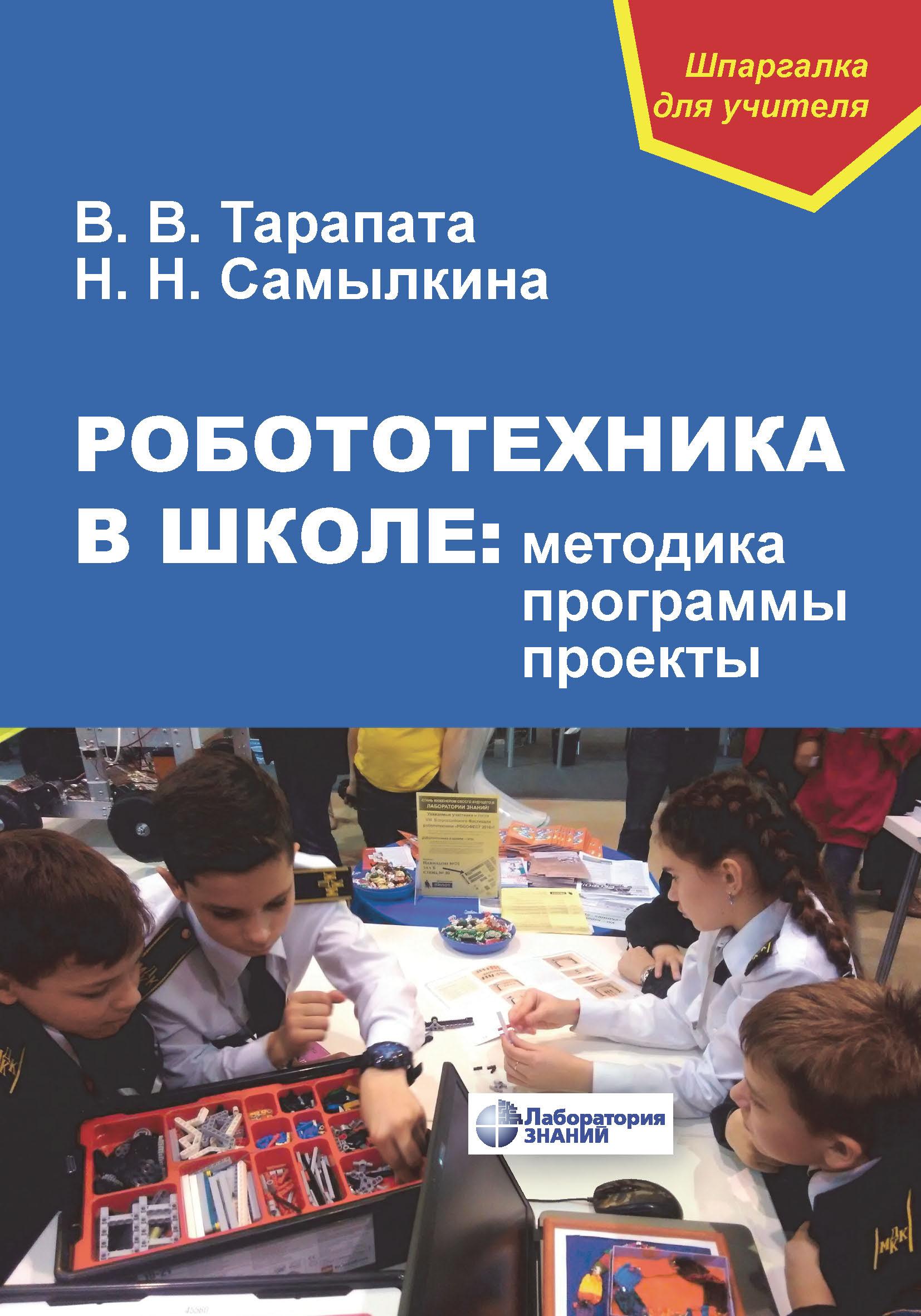 Н. Н. Самылкина Робототехника в школе: методика, программы, проекты