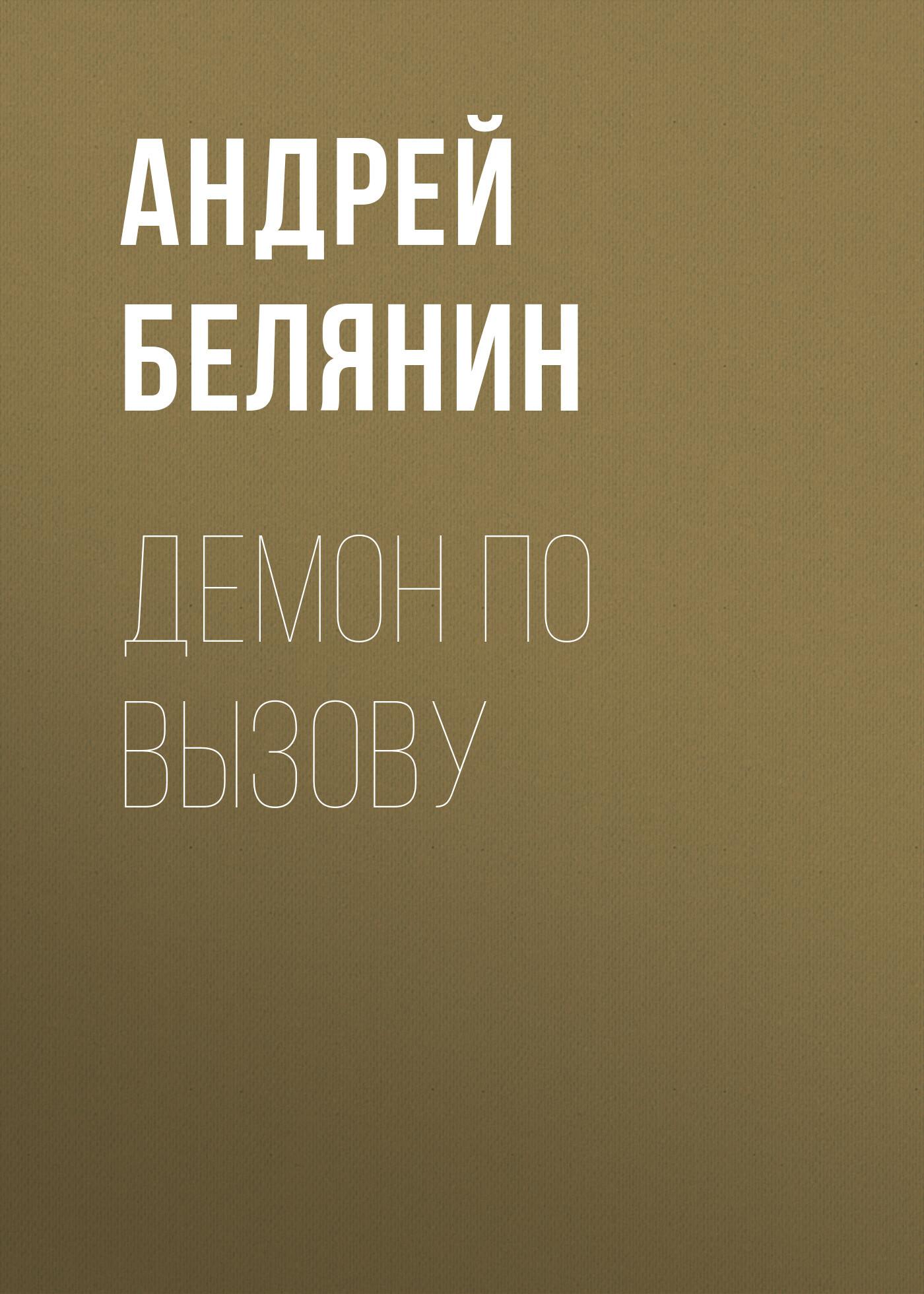 все цены на Андрей Белянин Демон по вызову онлайн