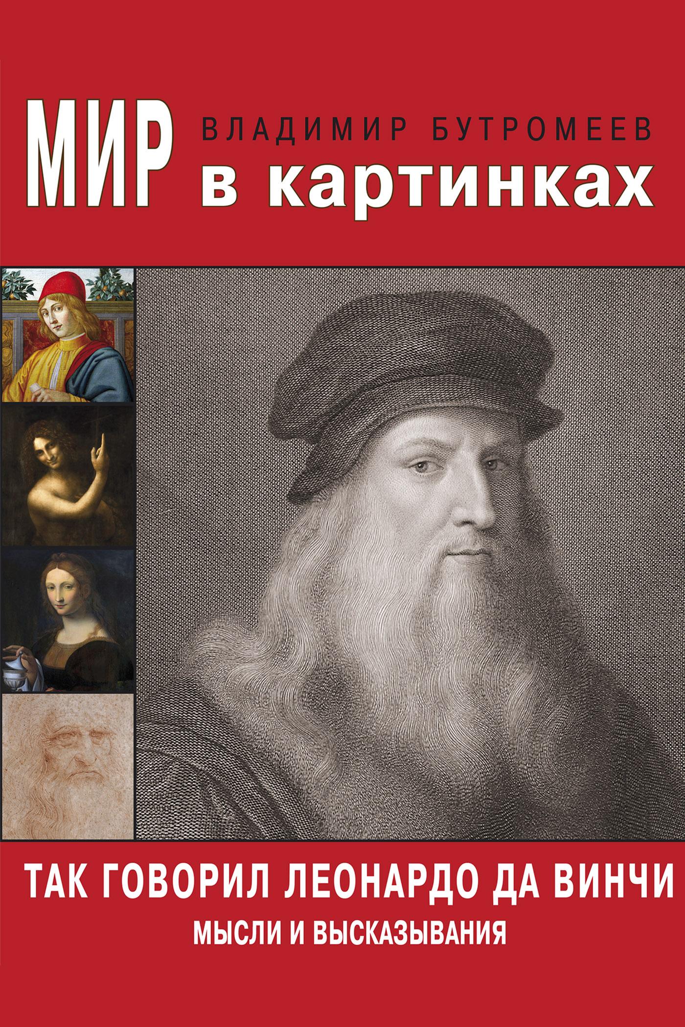 В. П. Бутромеев Так говорил Леонардо да Винчи. Мысли и высказывания в п бутромеев так говорил владимир путин мысли и высказывания