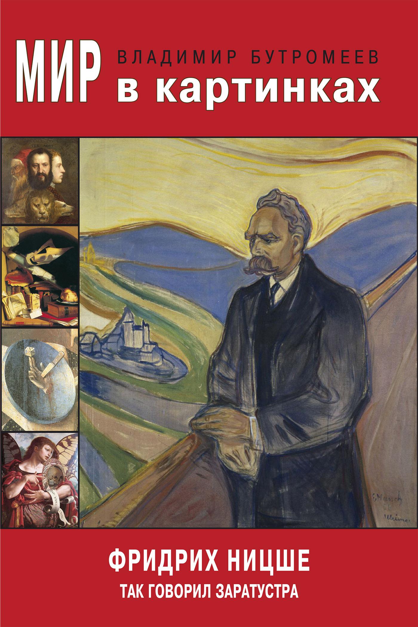Фридрих Вильгельм Ницше Мир в картинках. Фридрих Ницше. Так говорил Заратустра в п бутромеев так говорил владимир путин мысли и высказывания