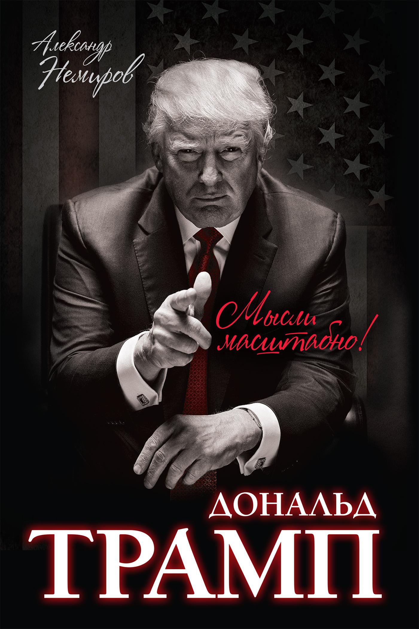 Александр Немиров Дональд Трамп. Мысли масштабно