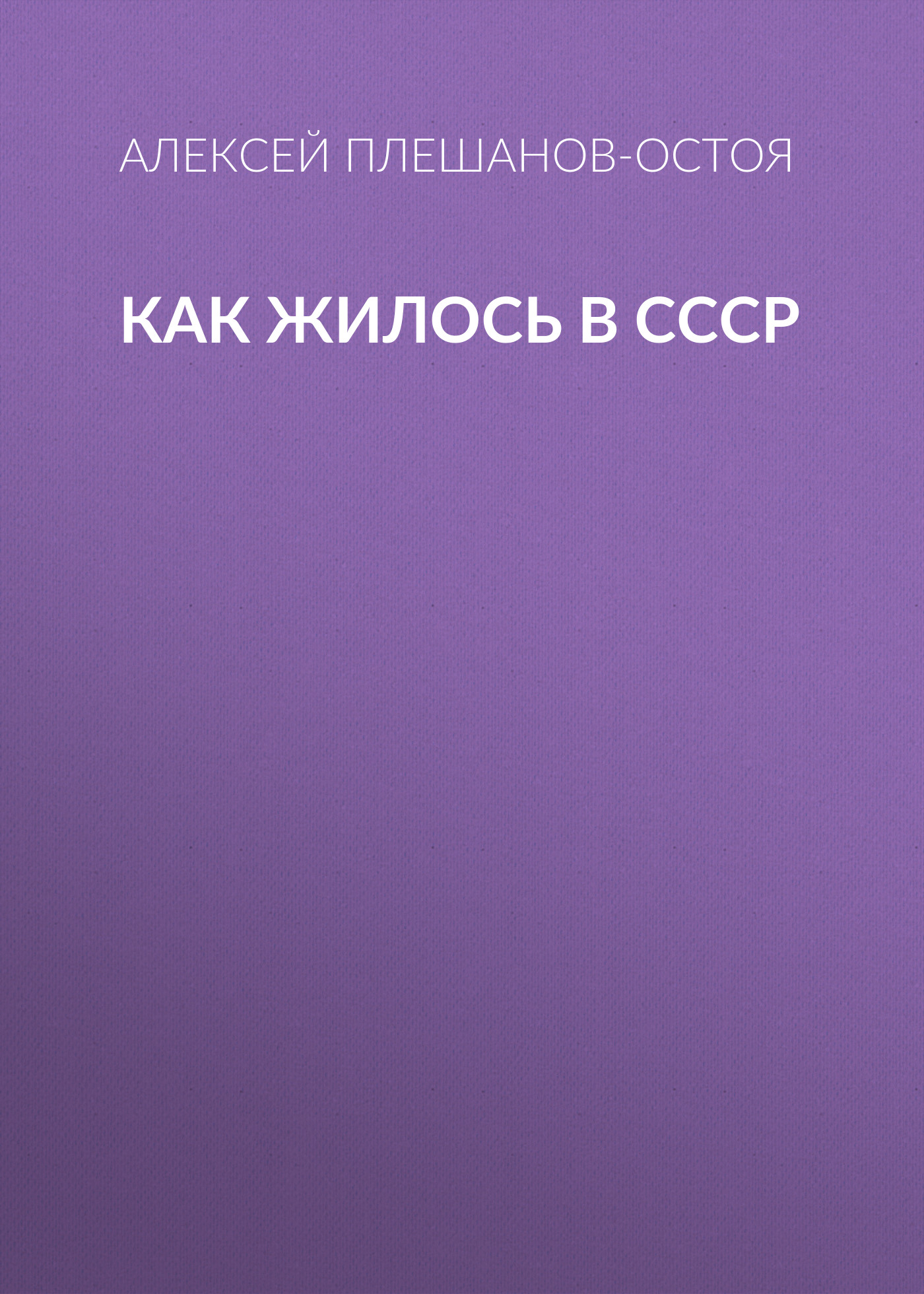 Алексей Плешанов-Остоя Как жилось в СССР земная кора в пределах территории ссср