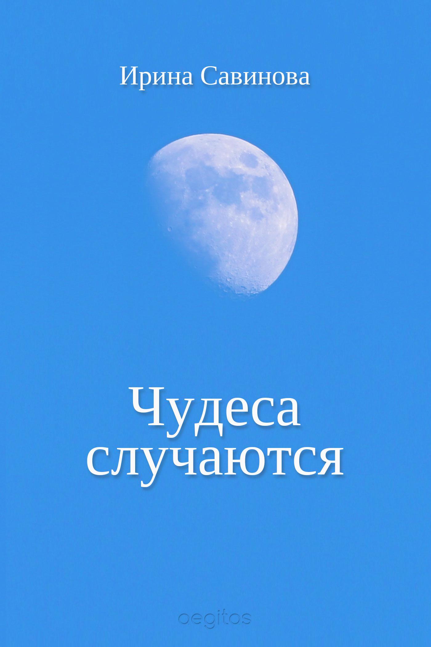 Ирина Савинова Чудеса случаются чужестранец
