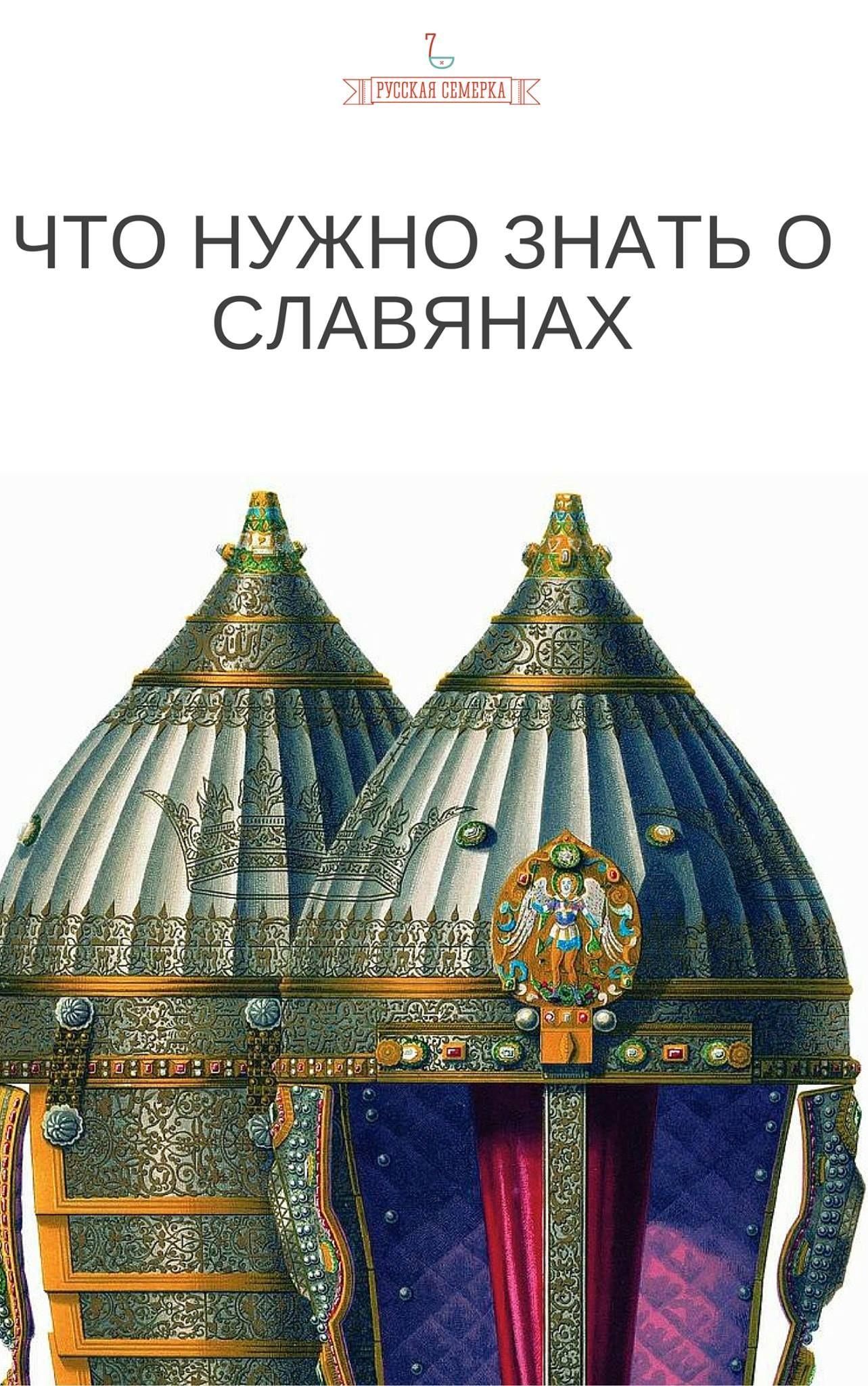 Коллектив авторов Что нужно знать о славянах