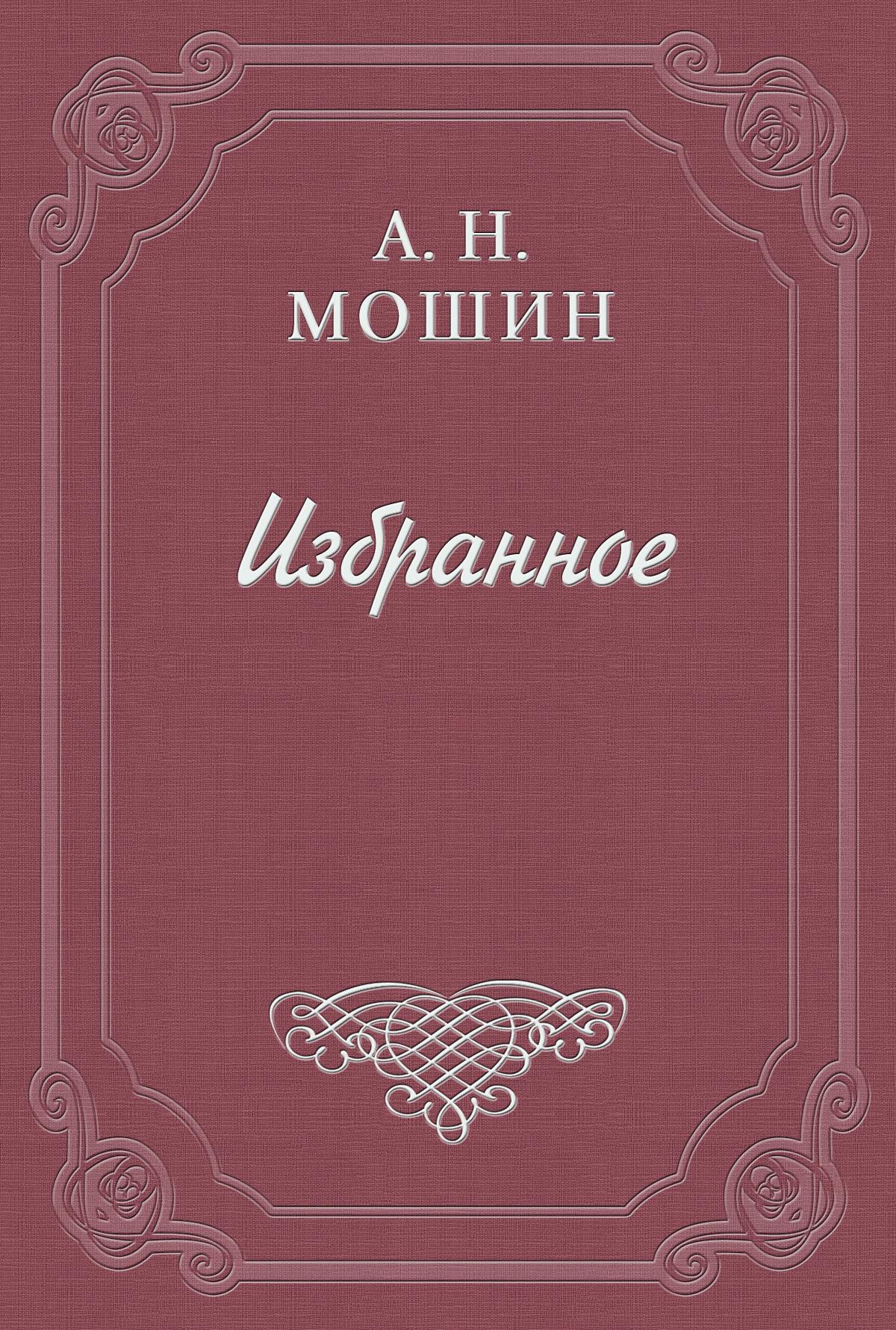 Алексей Мошин Нужда