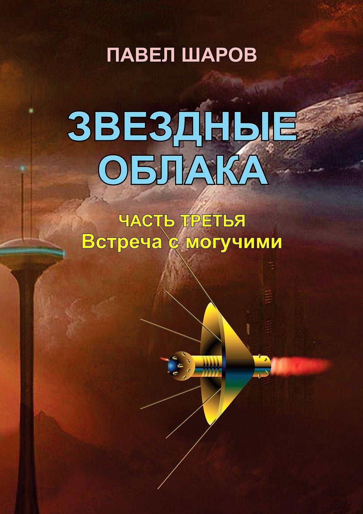 Павел Шаров Звездные облака. Часть третья. Встреча с могучими павел шаров годы илюди рассказы