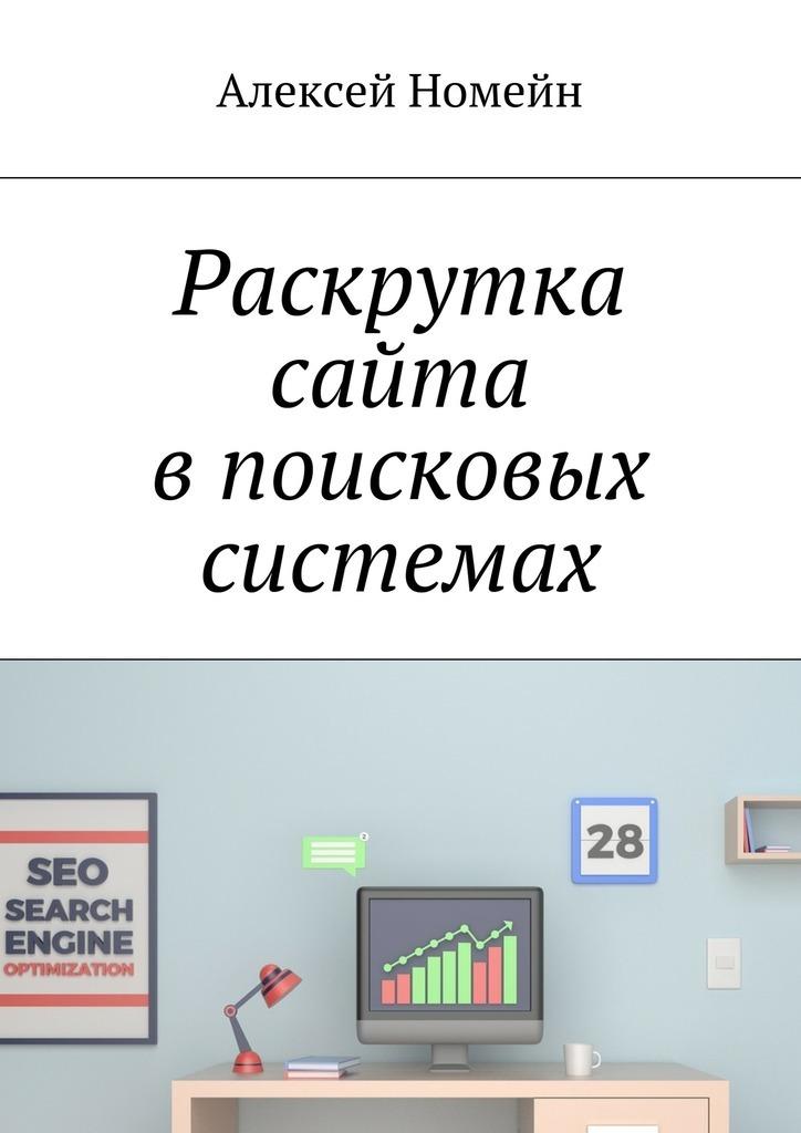 Алексей Номейн Раскрутка сайта в поисковых системах алексей номейн раскрутка сайта в поисковых системах