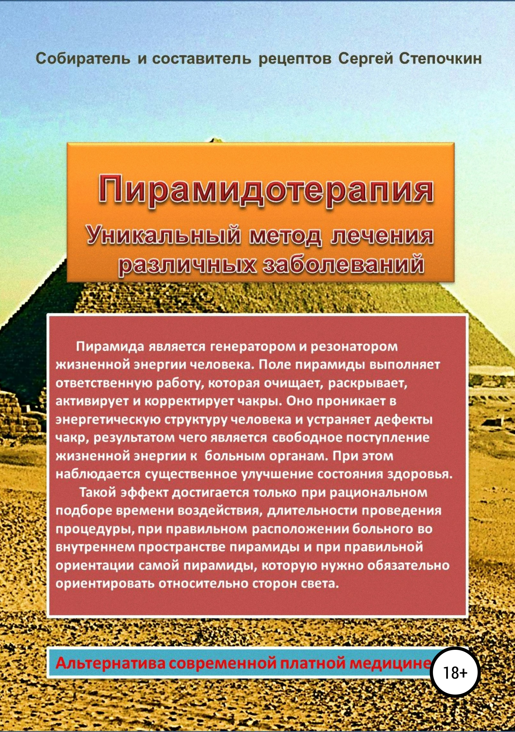 piramidoterapiya unikalnyy metod lecheniya razlichnykh zabolevaniy