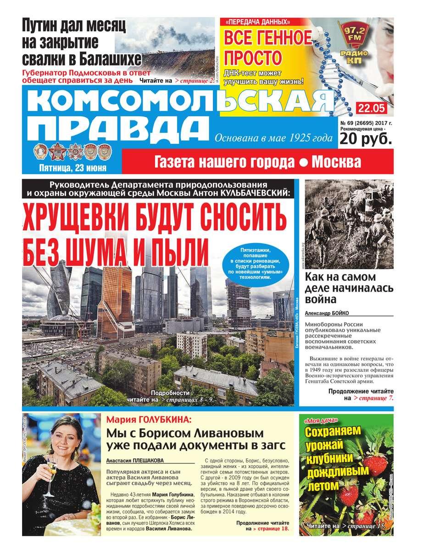 Комсомольская Правда. Москва 69-2017