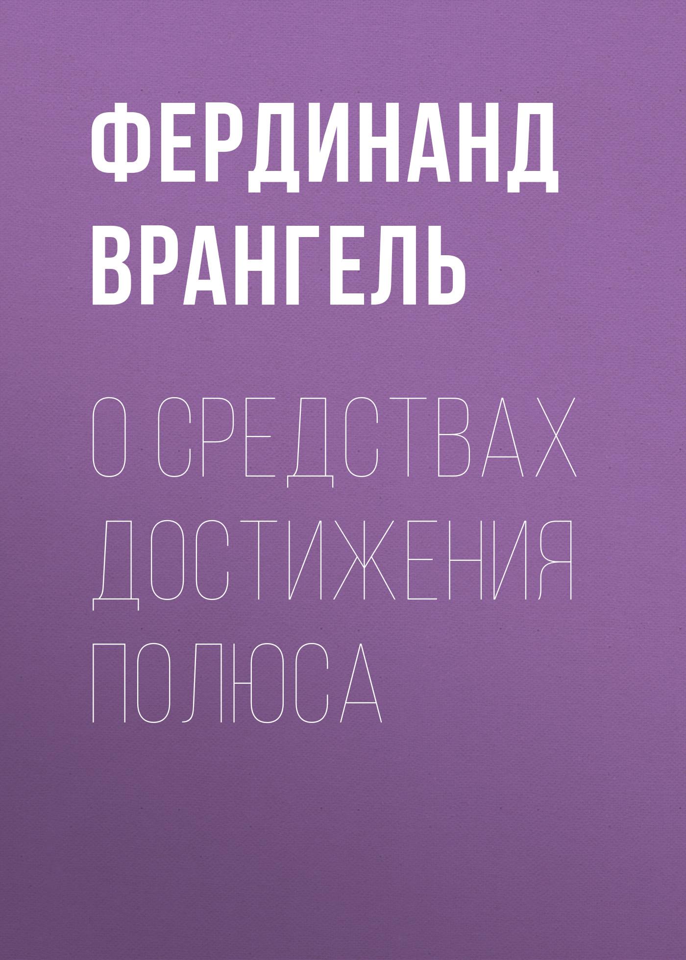 Фердинанд Врангель О средствах достижения полюса цена в Москве и Питере