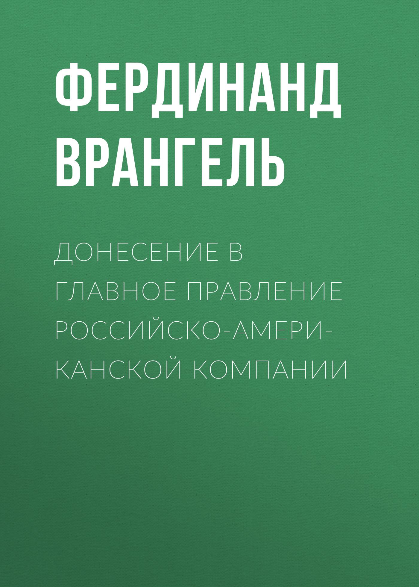 Фердинанд Врангель Донесение в Главное правление Российско-Американской компании