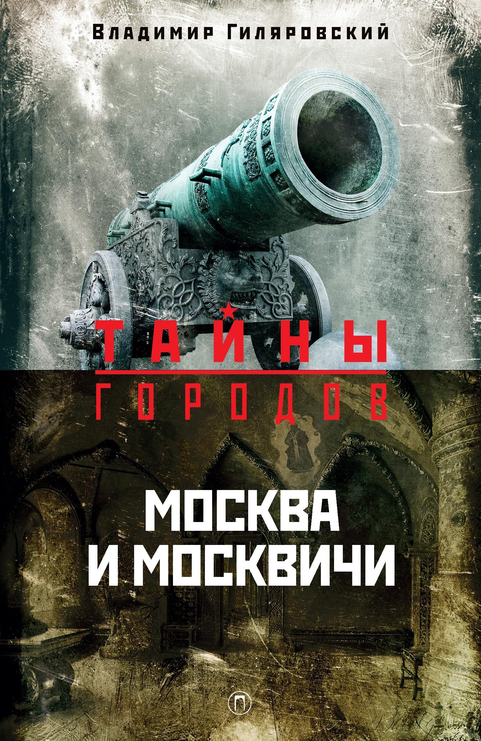 цена на Владимир Гиляровский Москва и москвичи