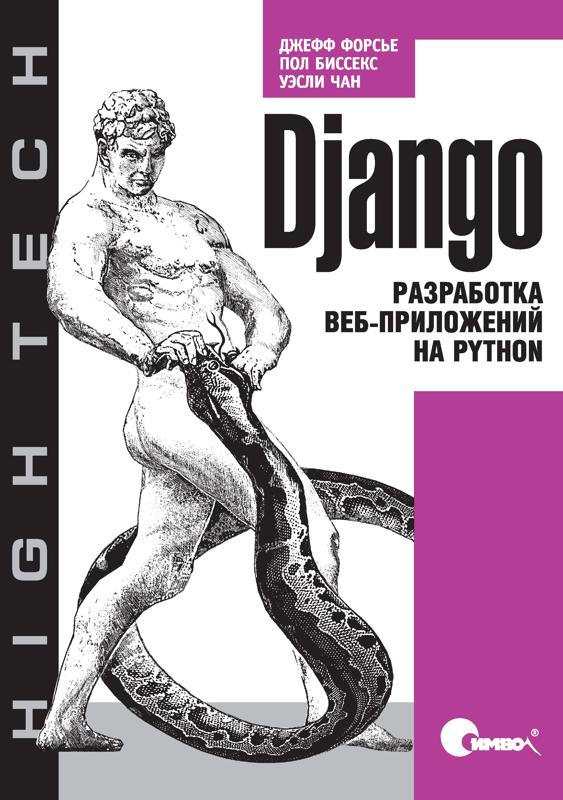 Фото - Джефф Форсье Django. Разработка веб-приложений на Python мигель гринберг разработка веб приложений с использованием flask на языке python
