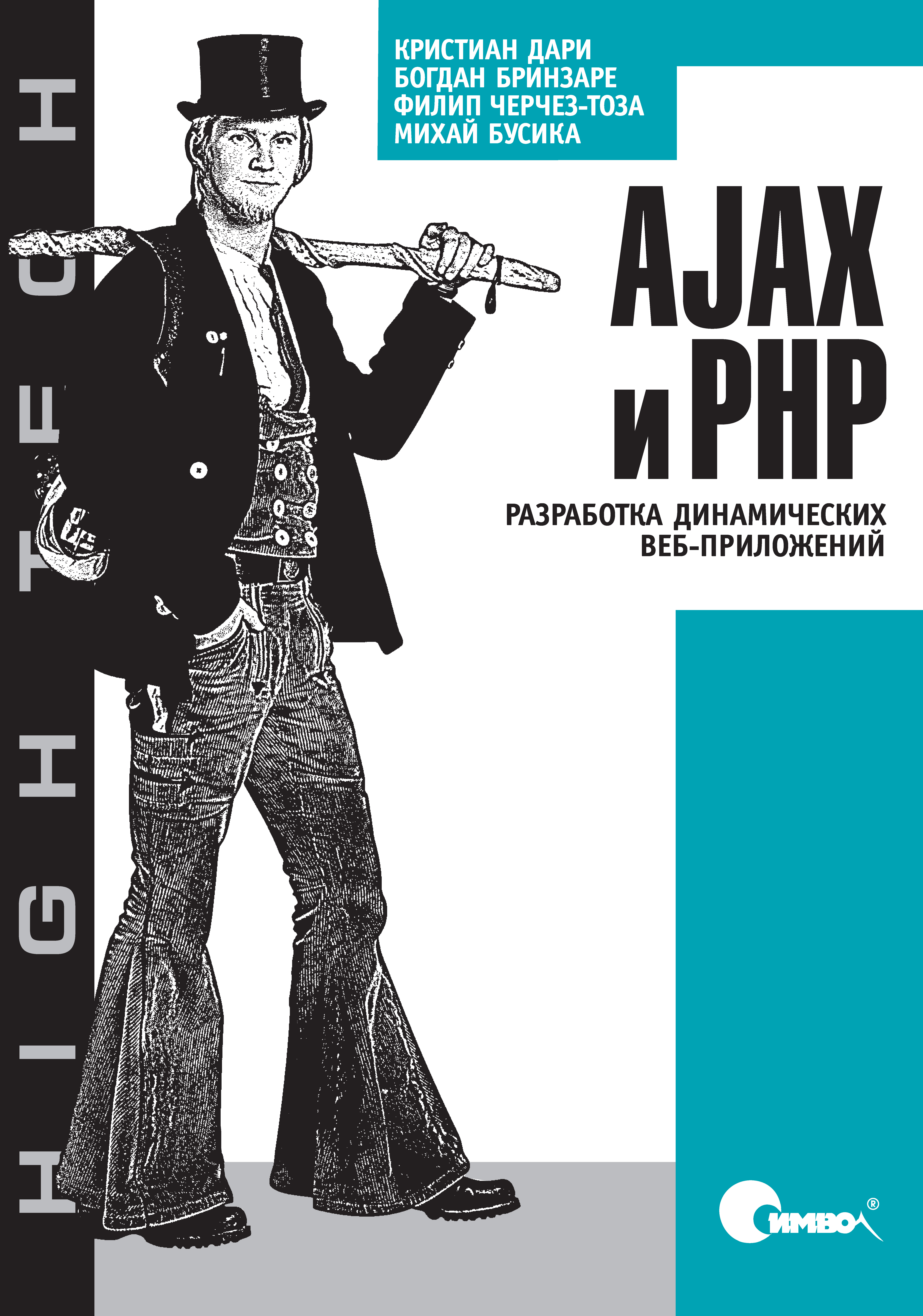Кристиан Дари AJAX и PHP. Разработка динамических веб-приложений веб мастеринг на 100 % html css javascript php cms ajax раскрутка