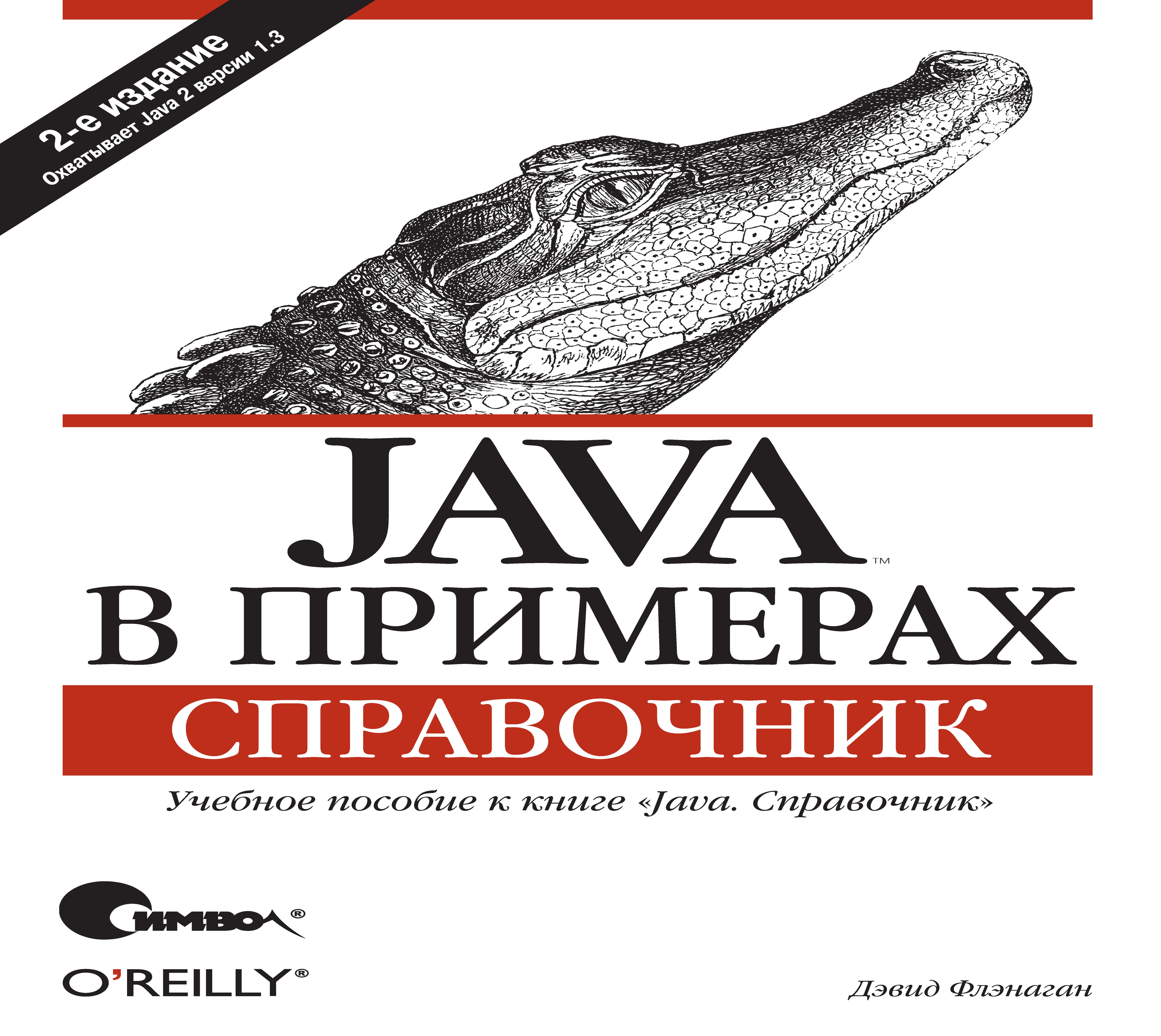 цена на Дэвид Флэнаган Java в примерах. Справочник. 2-е издание
