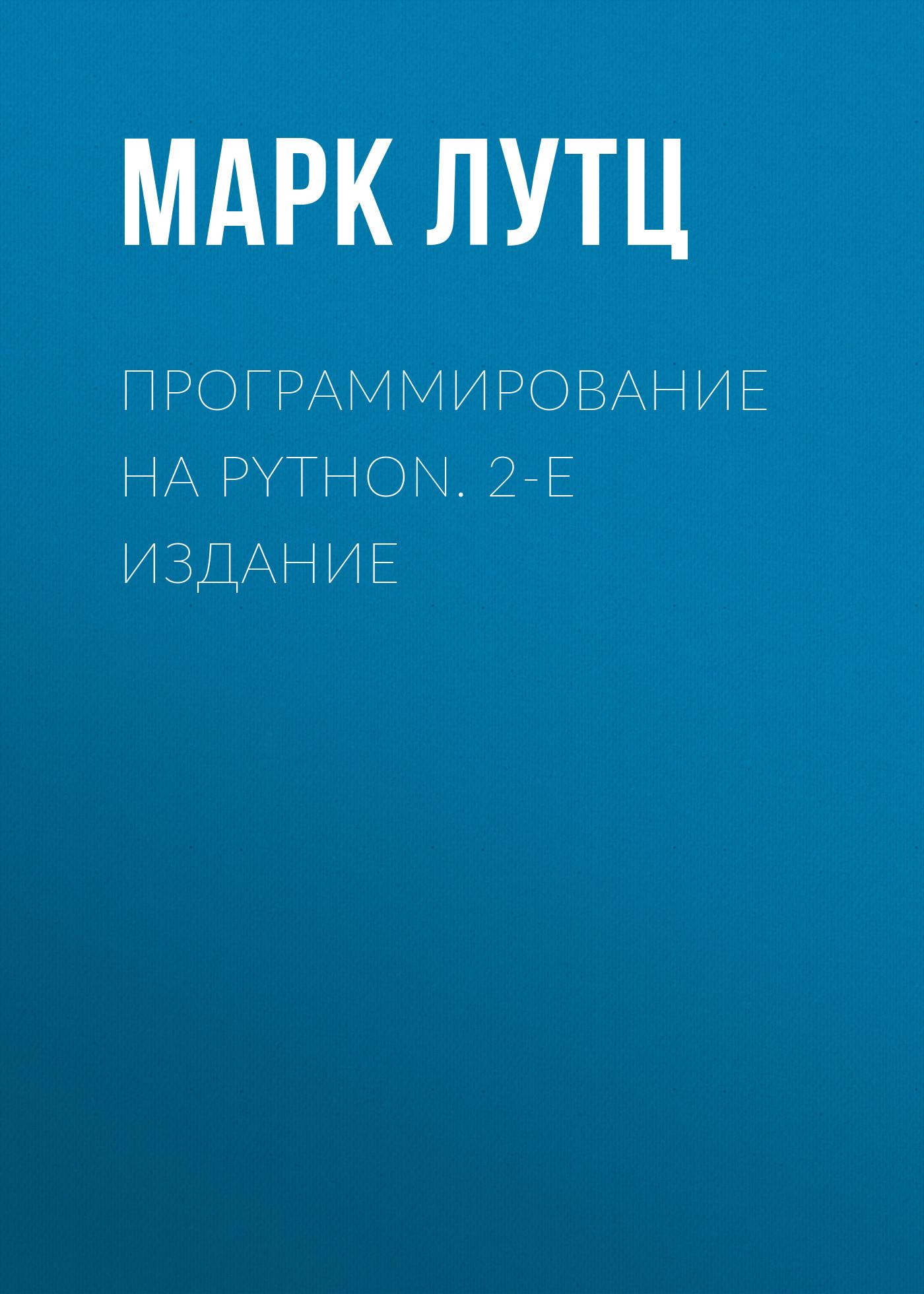 Марк Лутц Программирование на Python. 2-е издание брюки top secret top secret mp002xw190x6