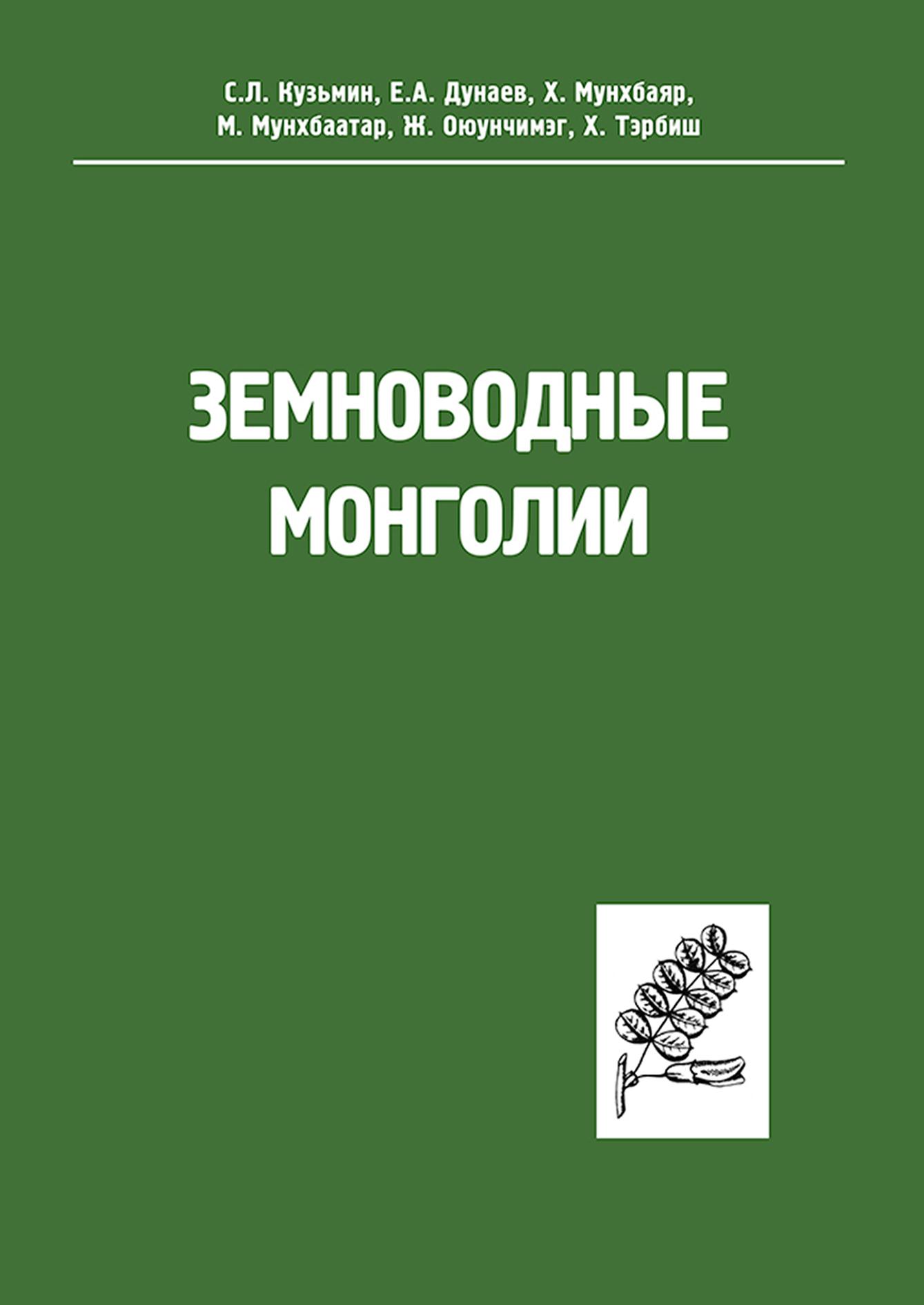 Е. А. Дунаев Земноводные Монголии в и дунаев очерки науки о государстве